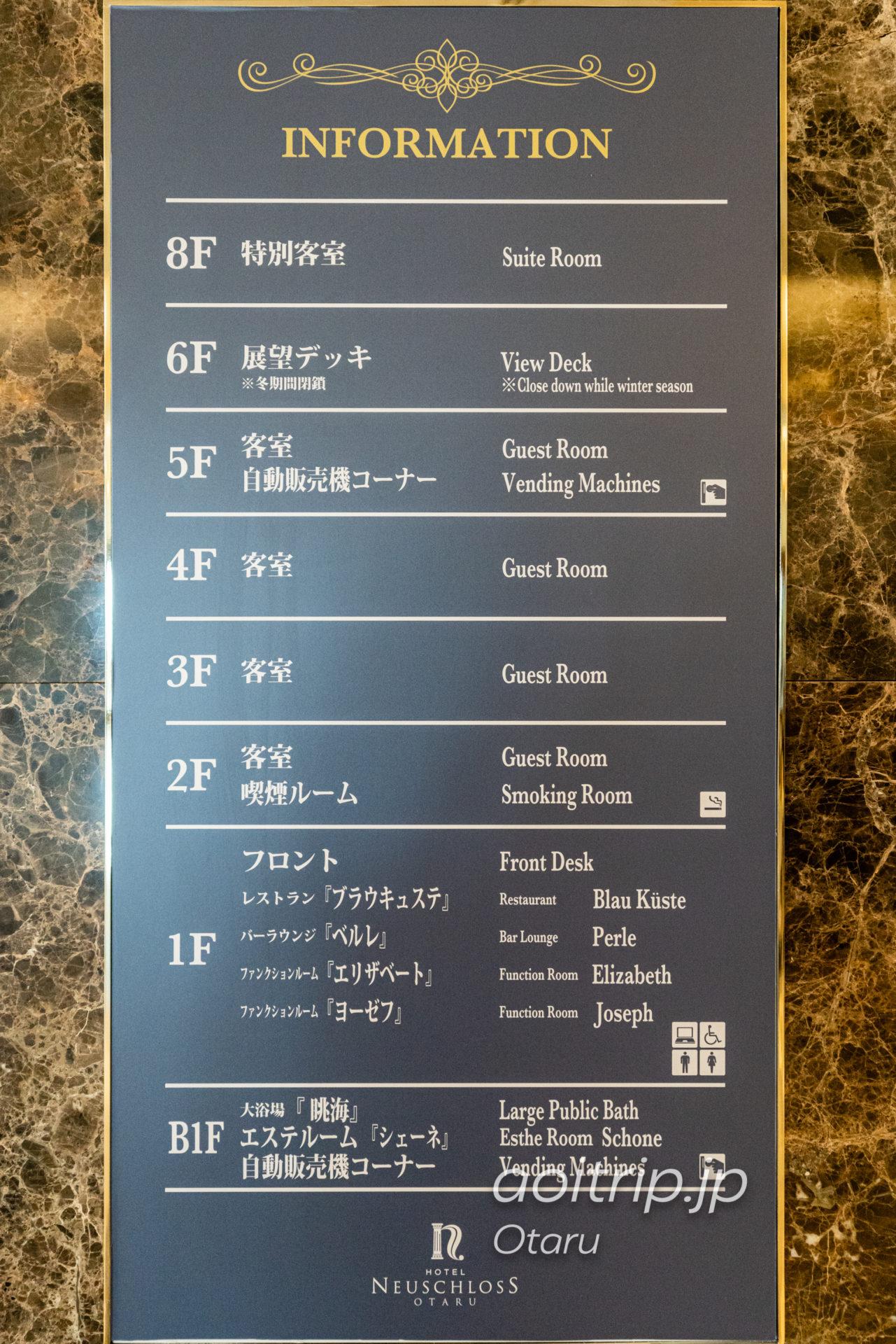 ホテルノイシュロス小樽のフロアマップ