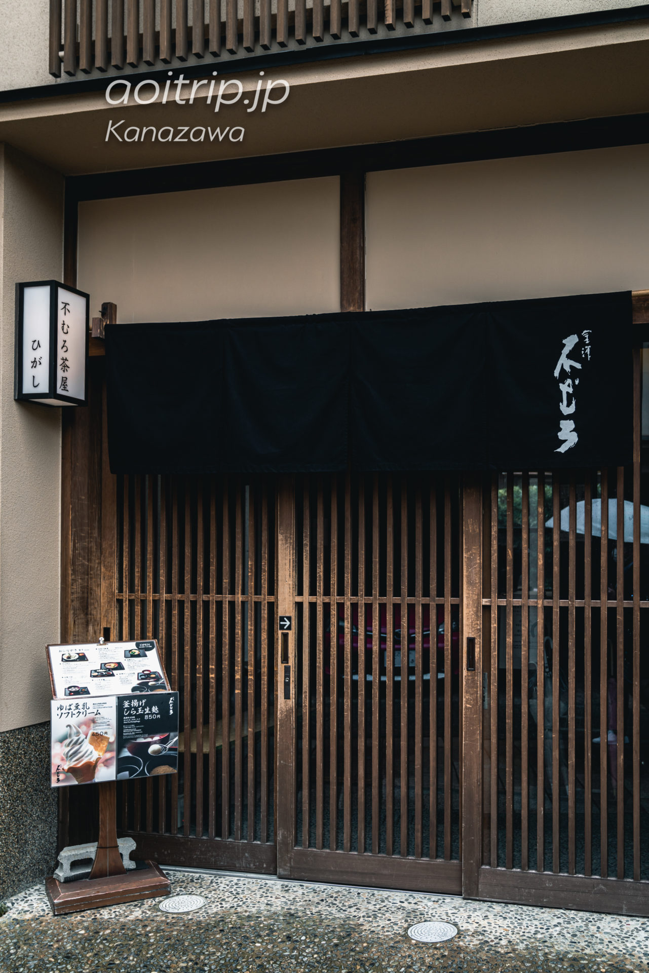 加賀麩不室屋