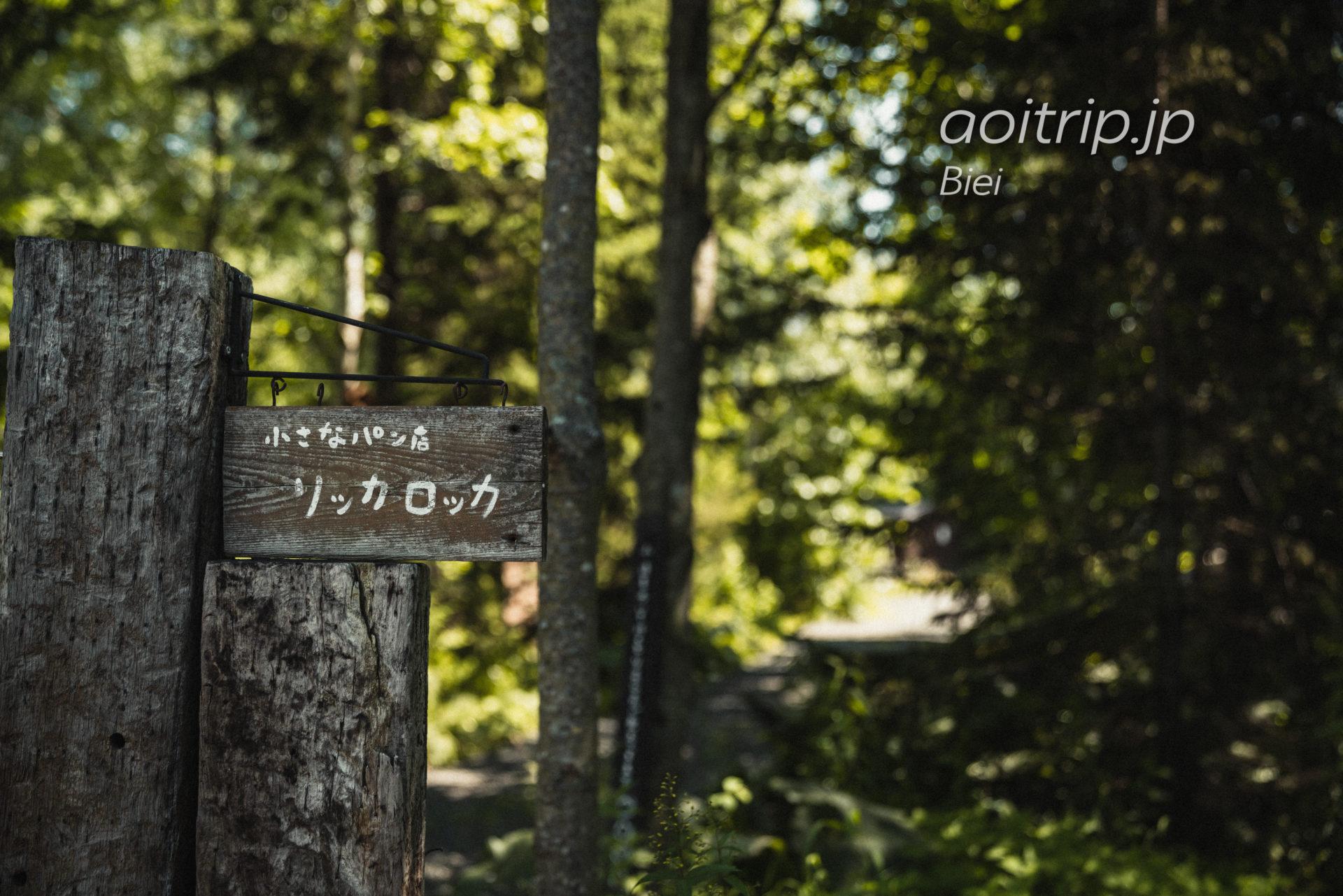 美瑛の小さなパン店 リッカロッカ|Likka Lokka, Biei