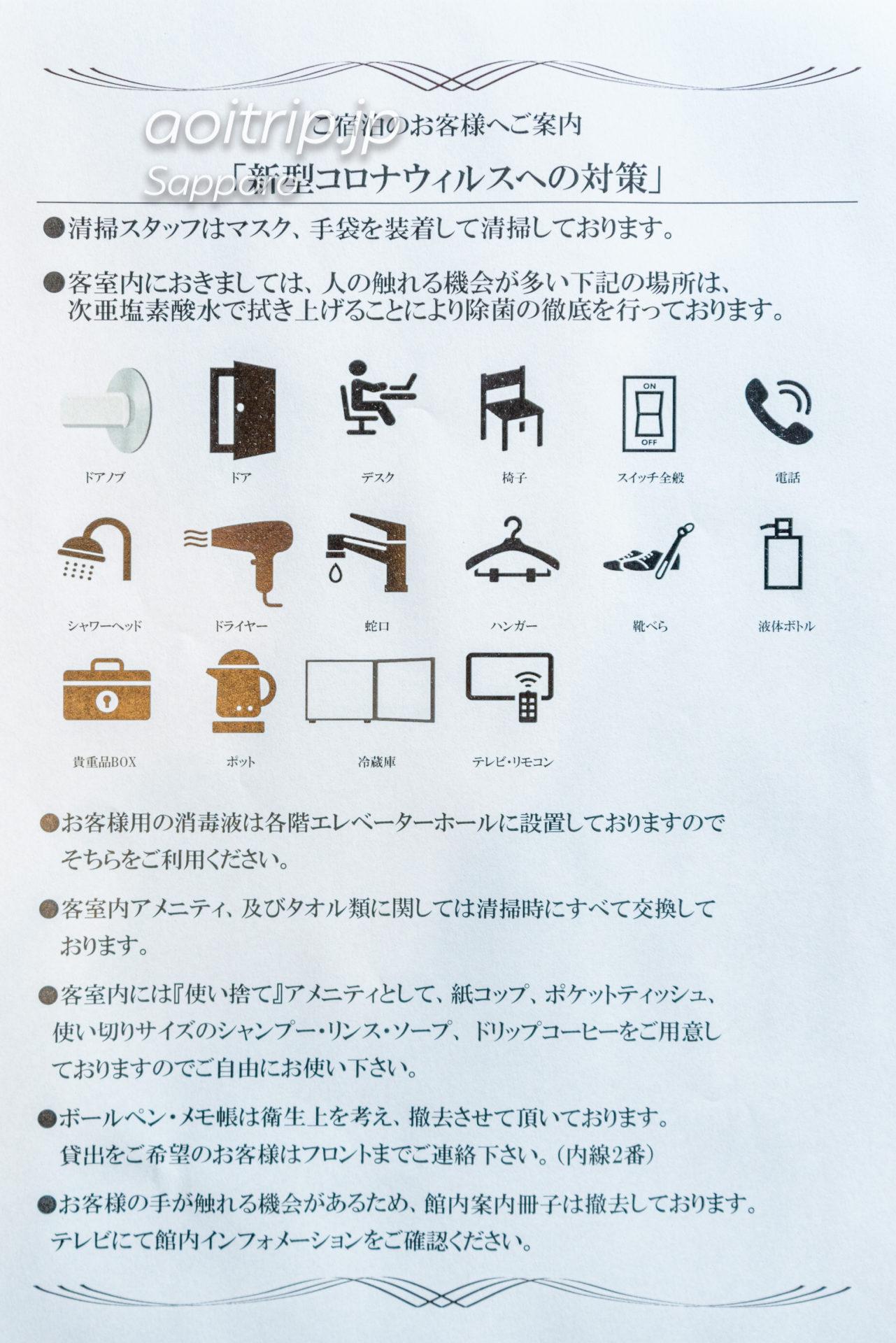 札幌ビューホテルの新型コロナウイルス対策