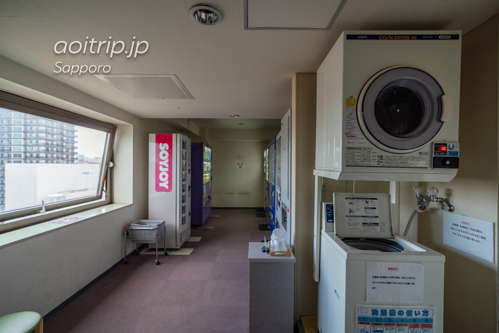 札幌ビューホテル大通公園のランドリー・自販機コーナー