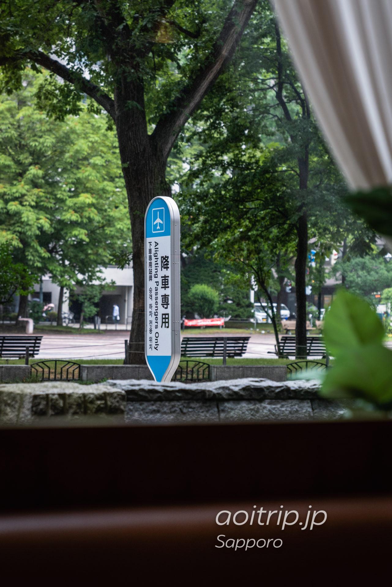札幌ビューホテルの空港バス停留所