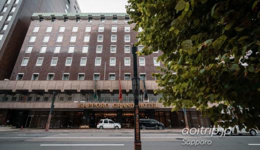 1934年開業の老舗、札幌グランドホテル 宿泊記|Sapporo Grand Hotel