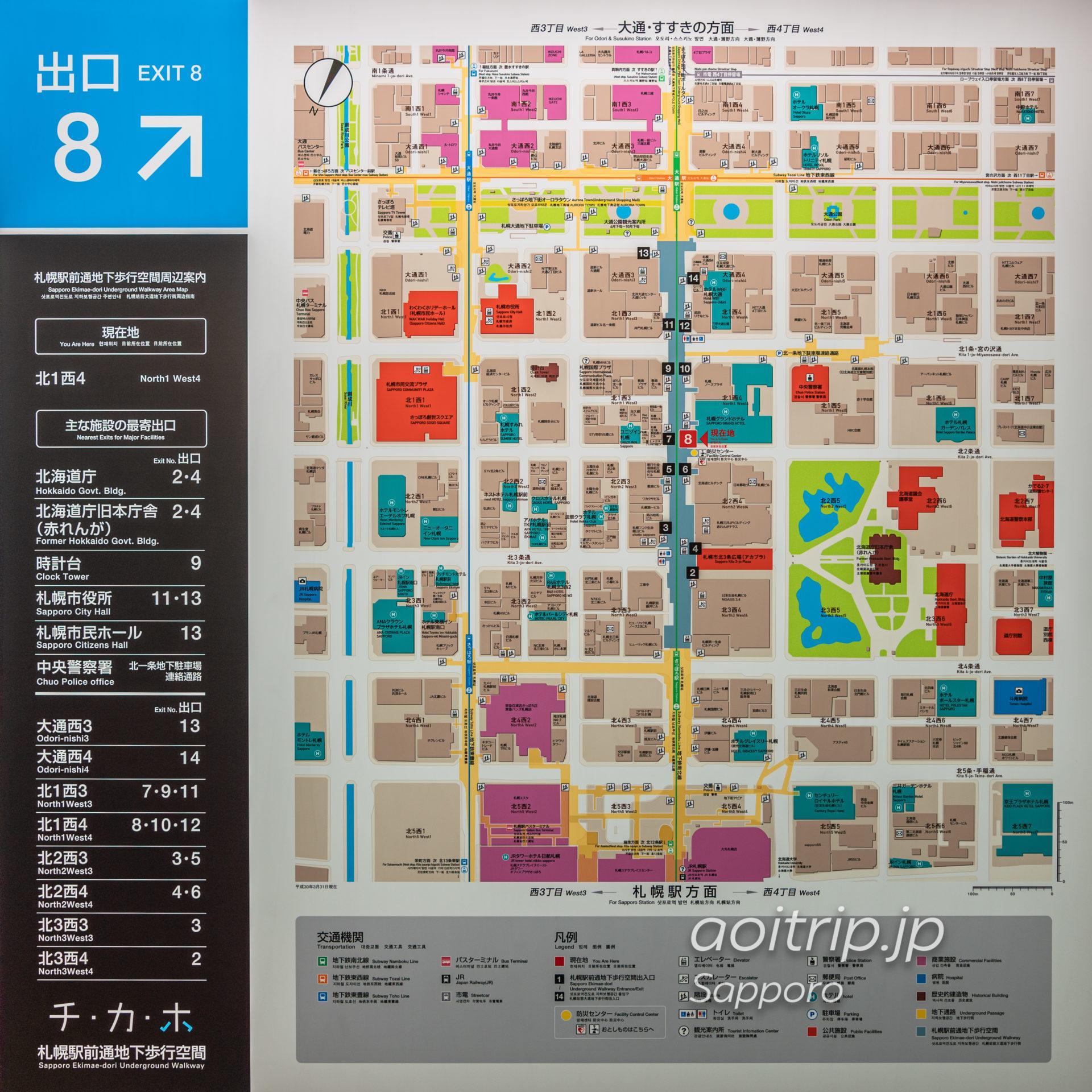 札幌グランドホテルの場所・行き方・アクセス 札幌駅地下通路8番出口