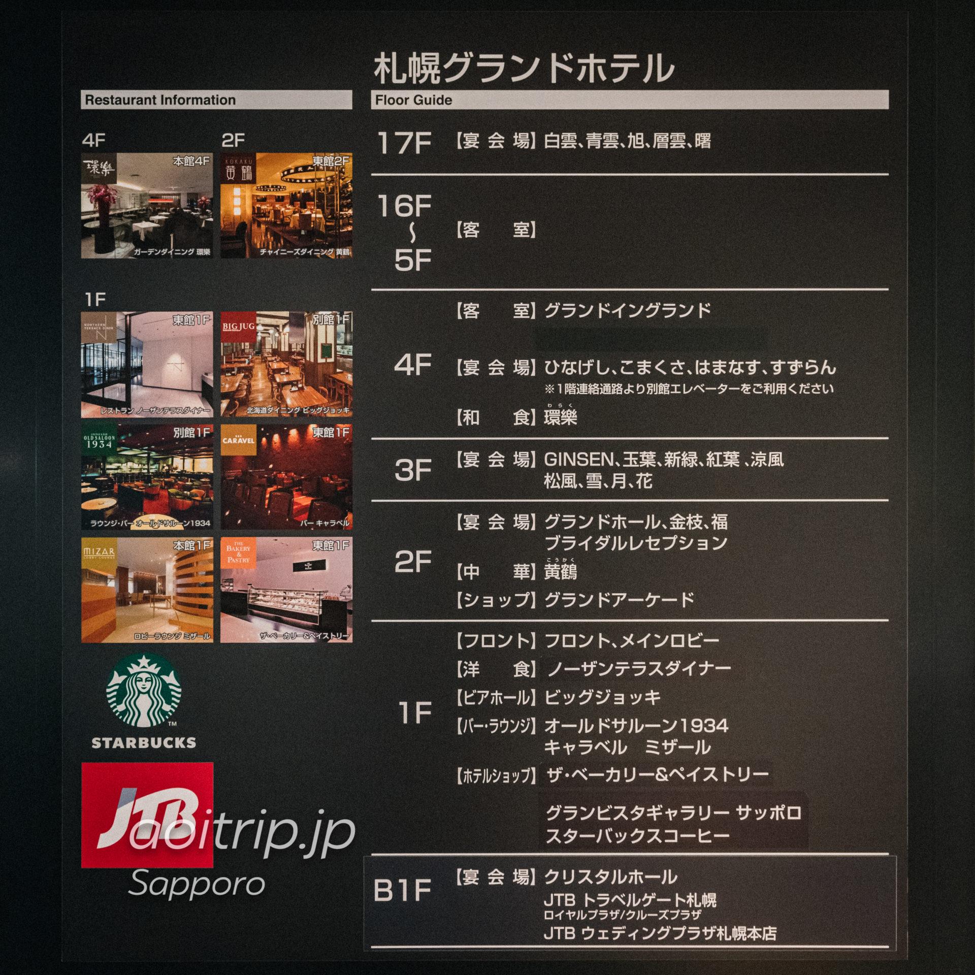 札幌グランドホテルのフロアマップ