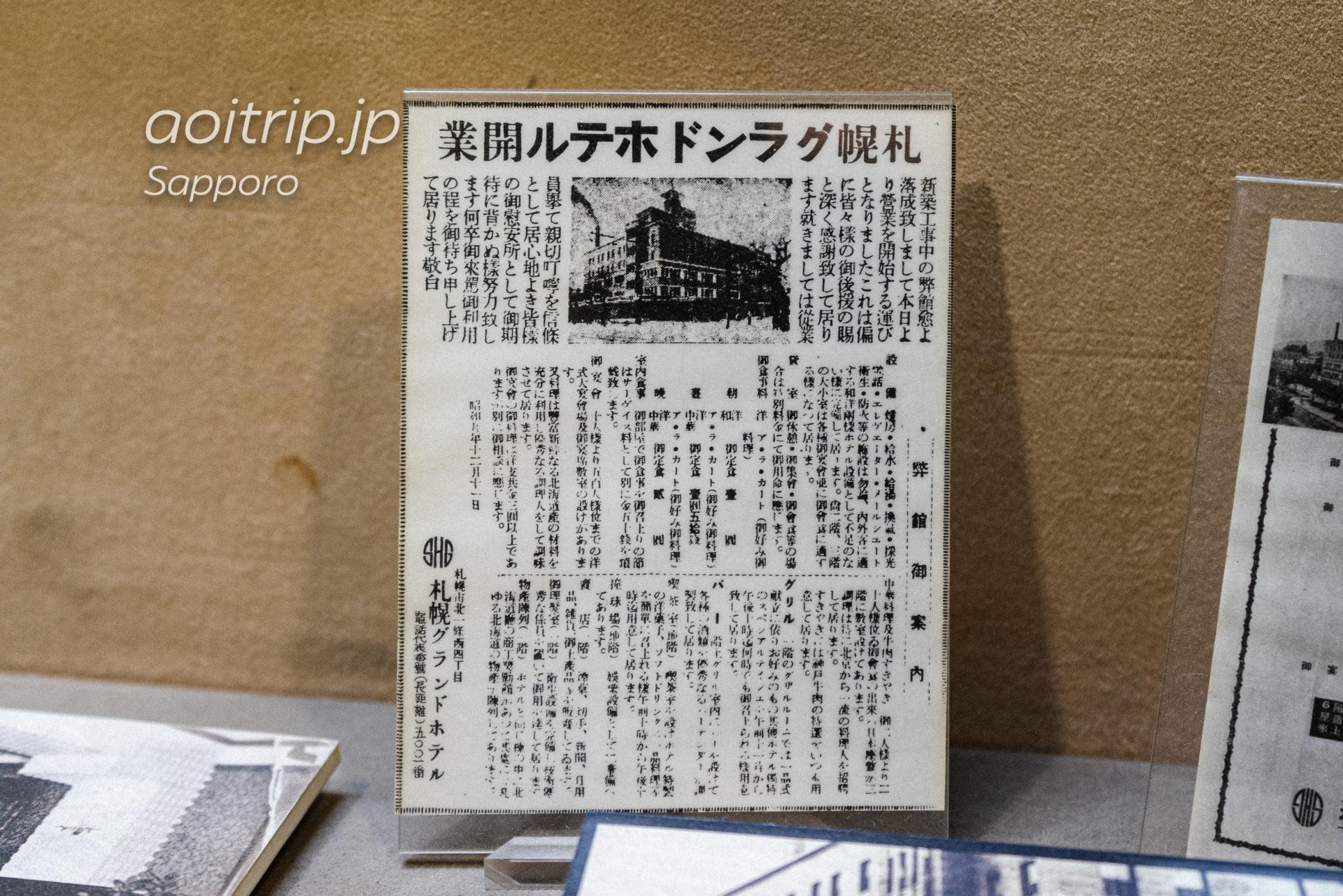 札幌グランドホテルの歴史