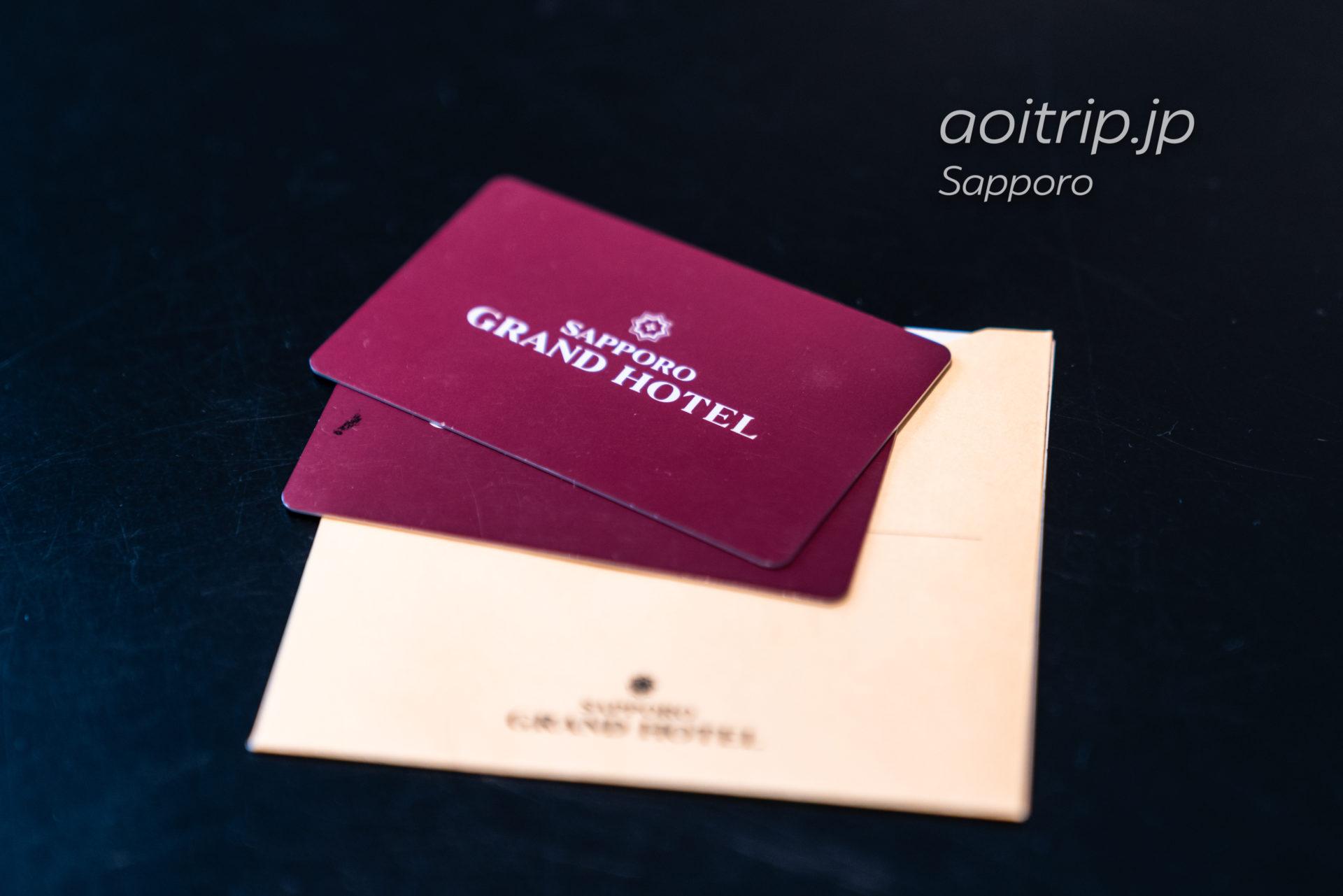 札幌グランドホテルのカードキー