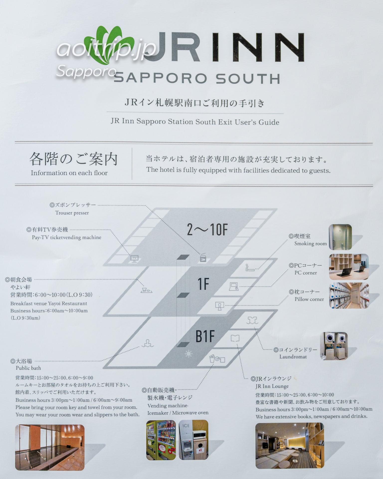 JRイン札幌南口の案内図