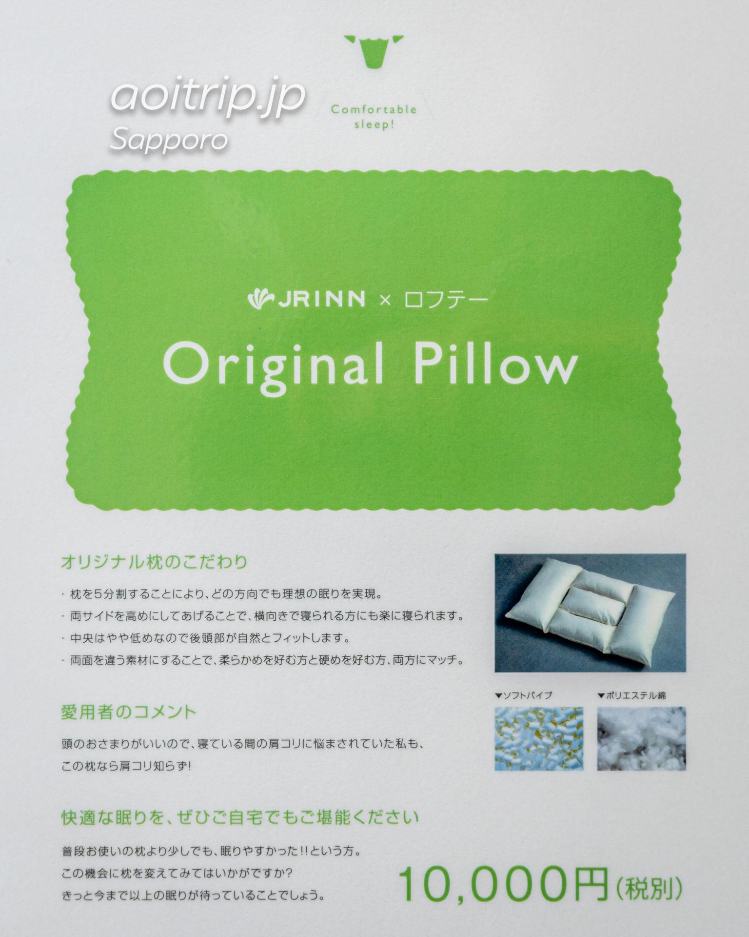 JR札幌南口のロフテーの枕