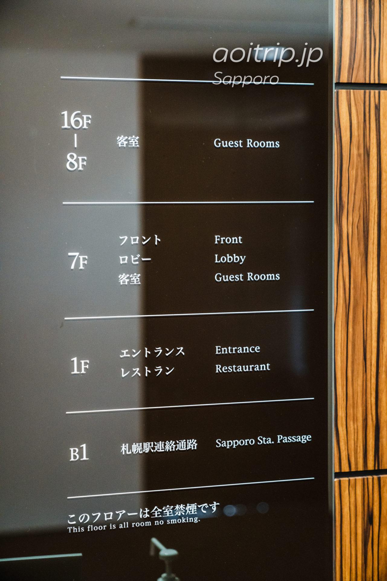ホテル グレイスリー札幌のフロアガイド