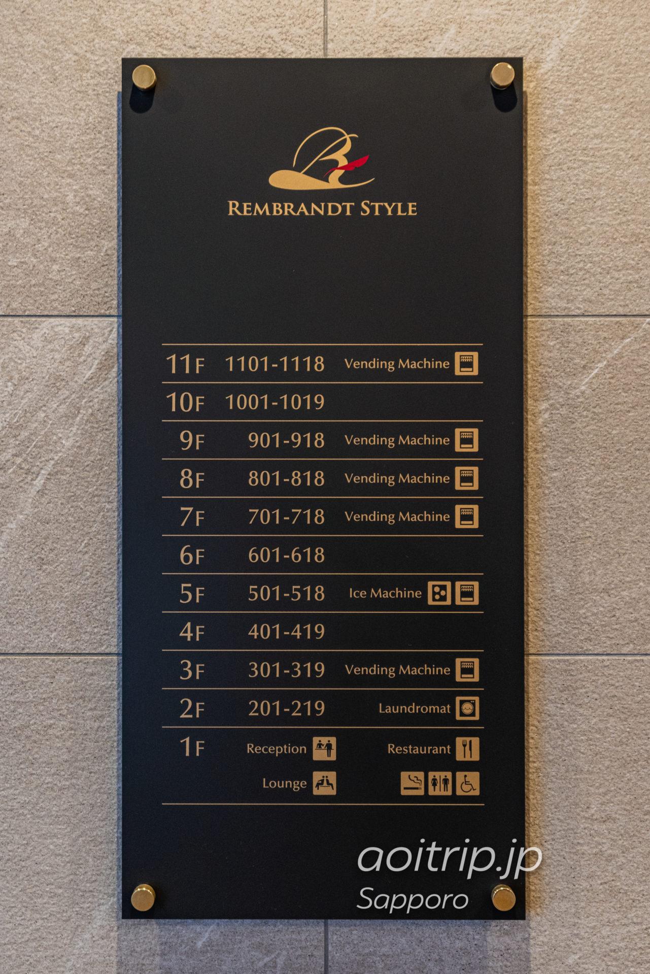 レンブラントスタイル札幌の館内案内