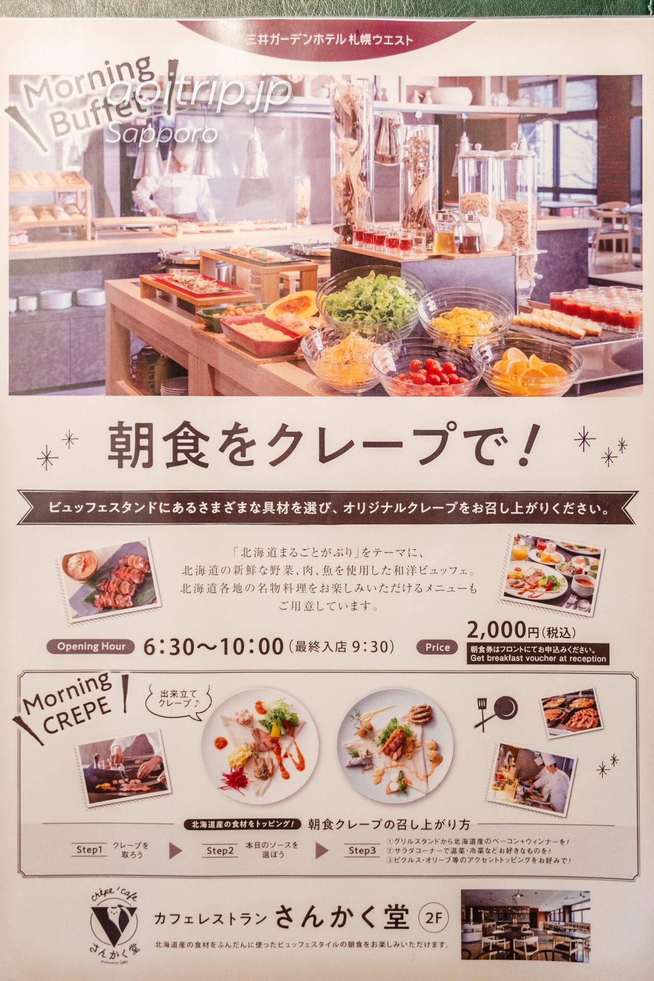 三井ガーデンホテル札幌ウエストの朝食