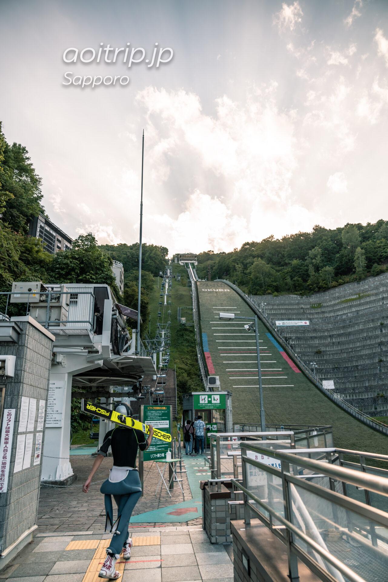 札幌 大倉山ジャンプ競技場 Okurayama Jump Stadium, Sapporo