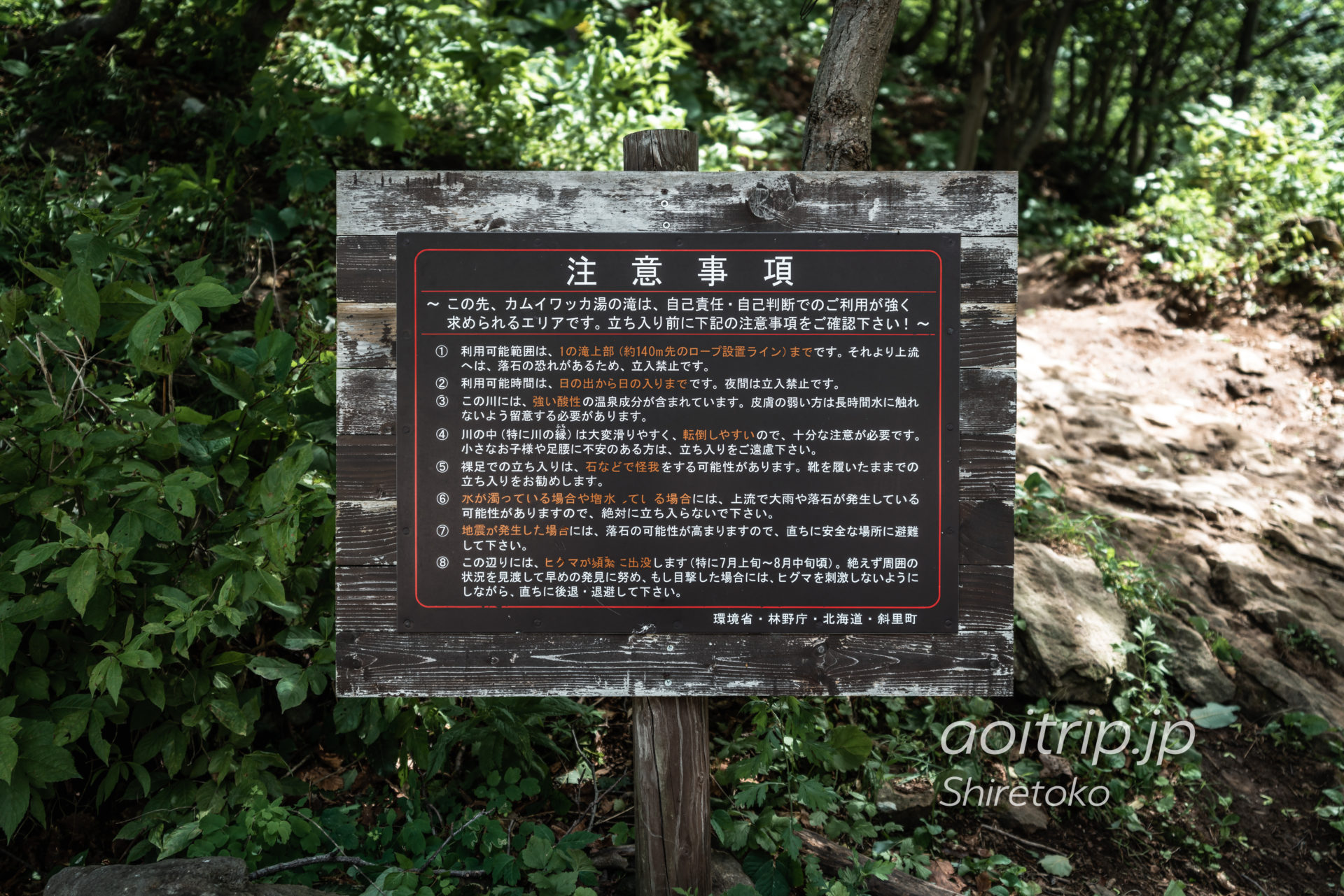 カムイワッカ湯の滝(Kamuiwakka Hot Falls)注意事項