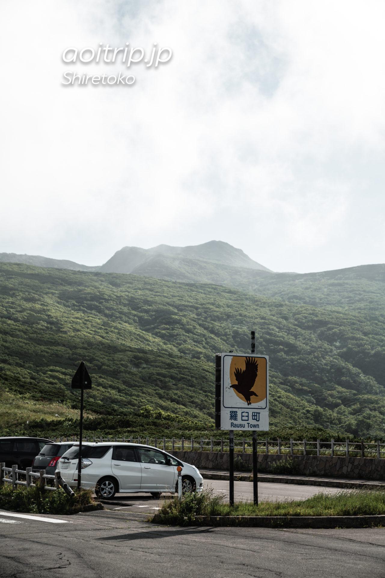 知床峠 Shiretoko Pass 北海道羅臼町のカントリーサイン