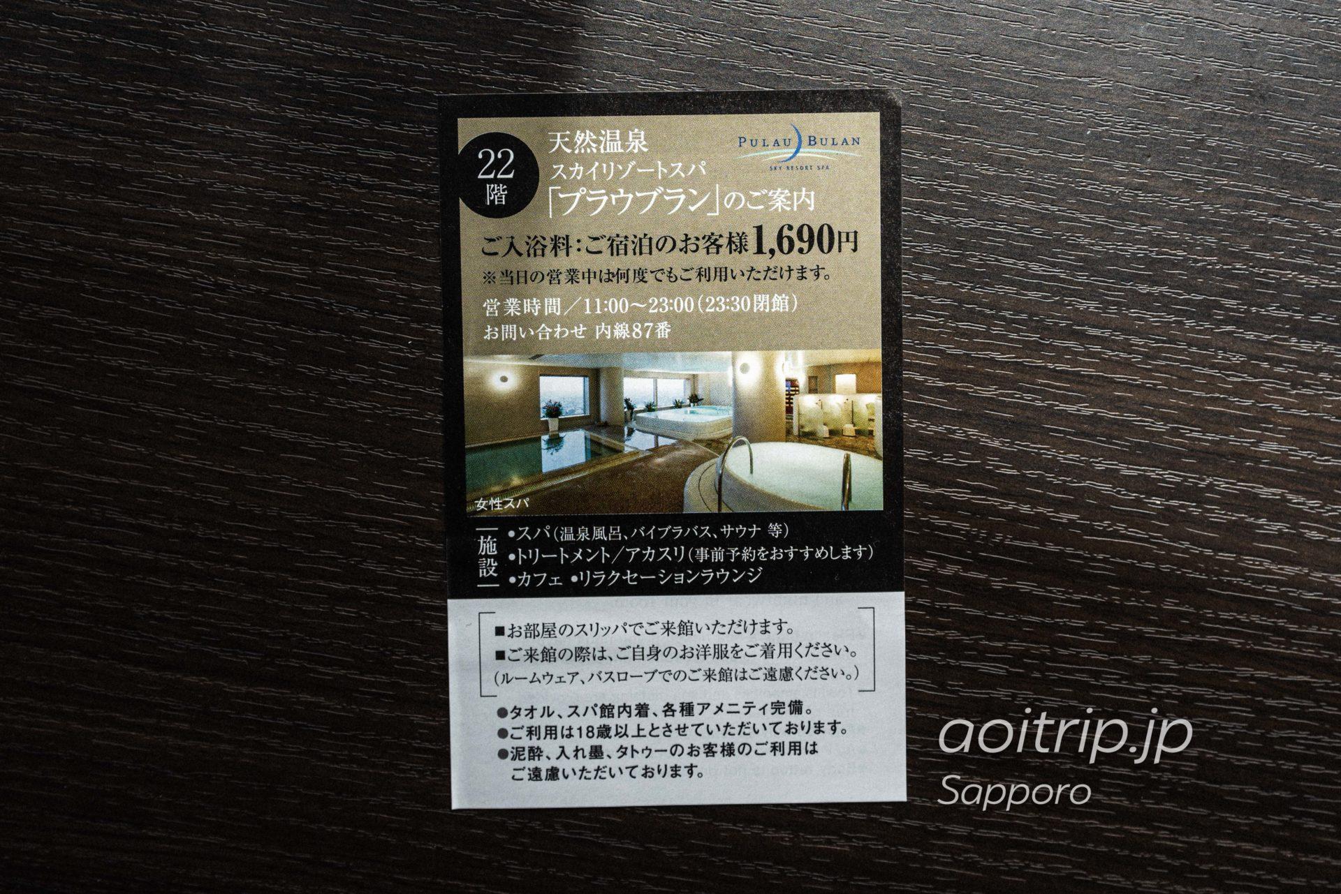 JRタワーホテル日航札幌の天然温泉スカイリゾートスパ「プラウブラン」