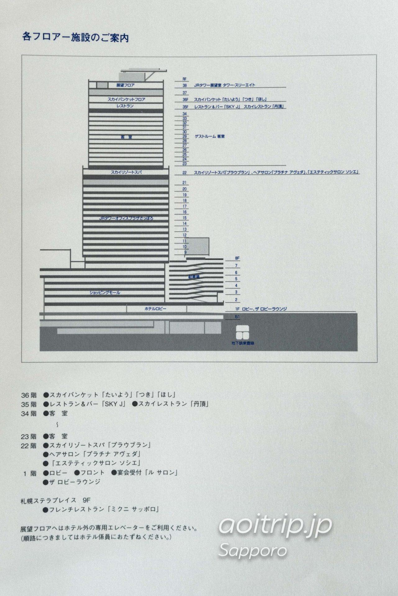 JRタワーホテル日航札幌のフロアガイド