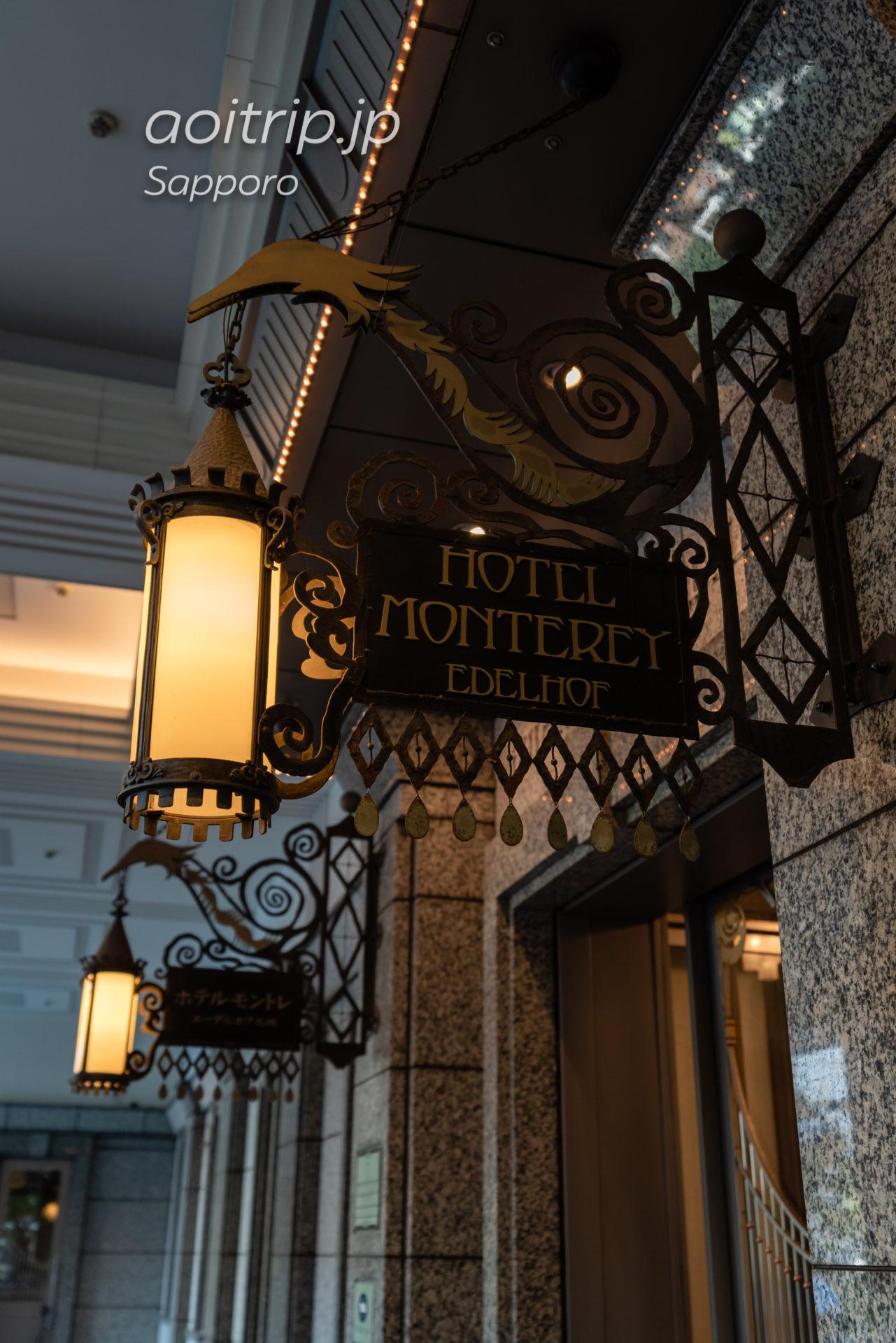 ホテル モントレ エーデルホフ札幌のエントランス
