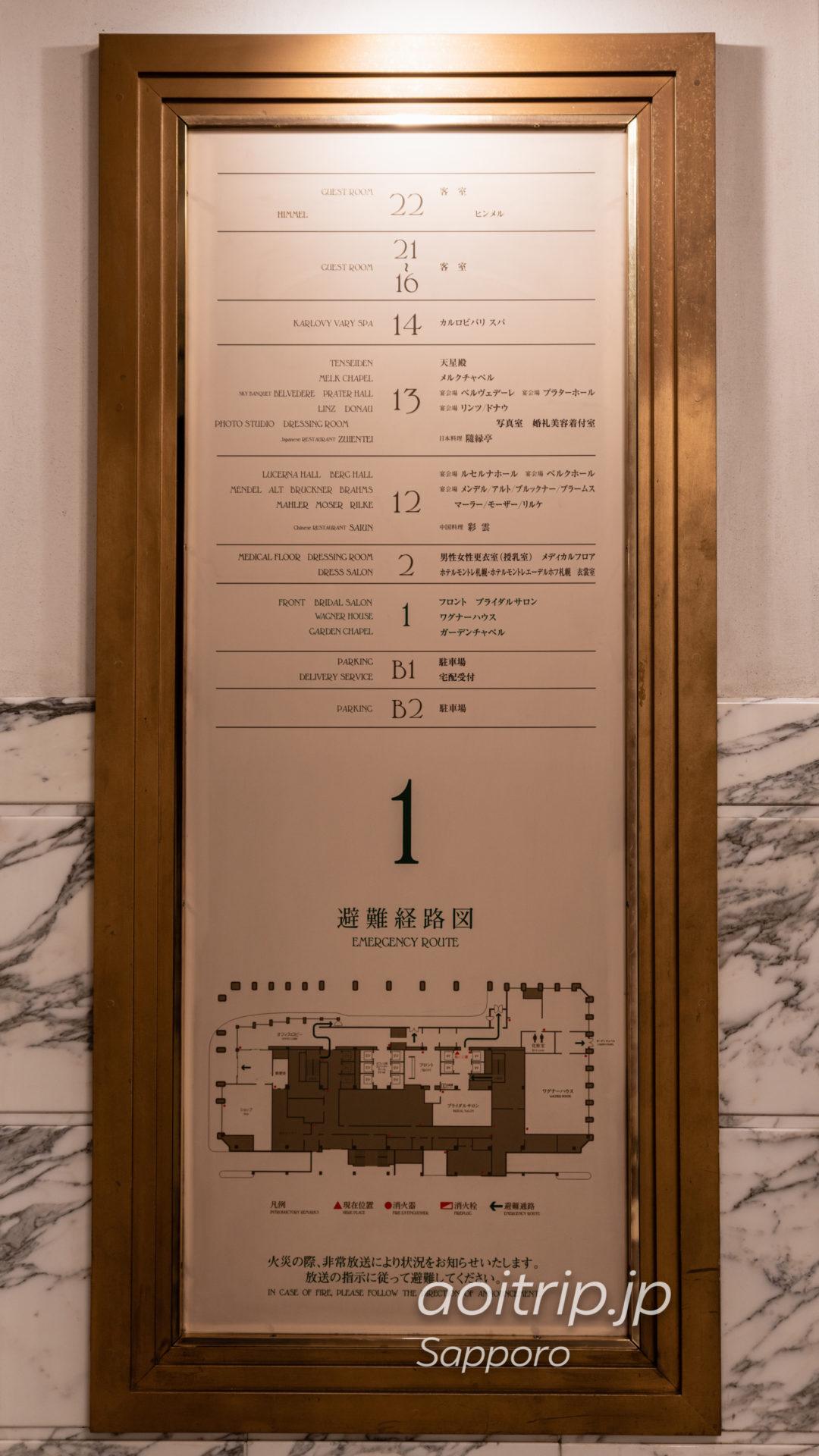 ホテル モントレ エーデルホフ札幌のフロアマップ
