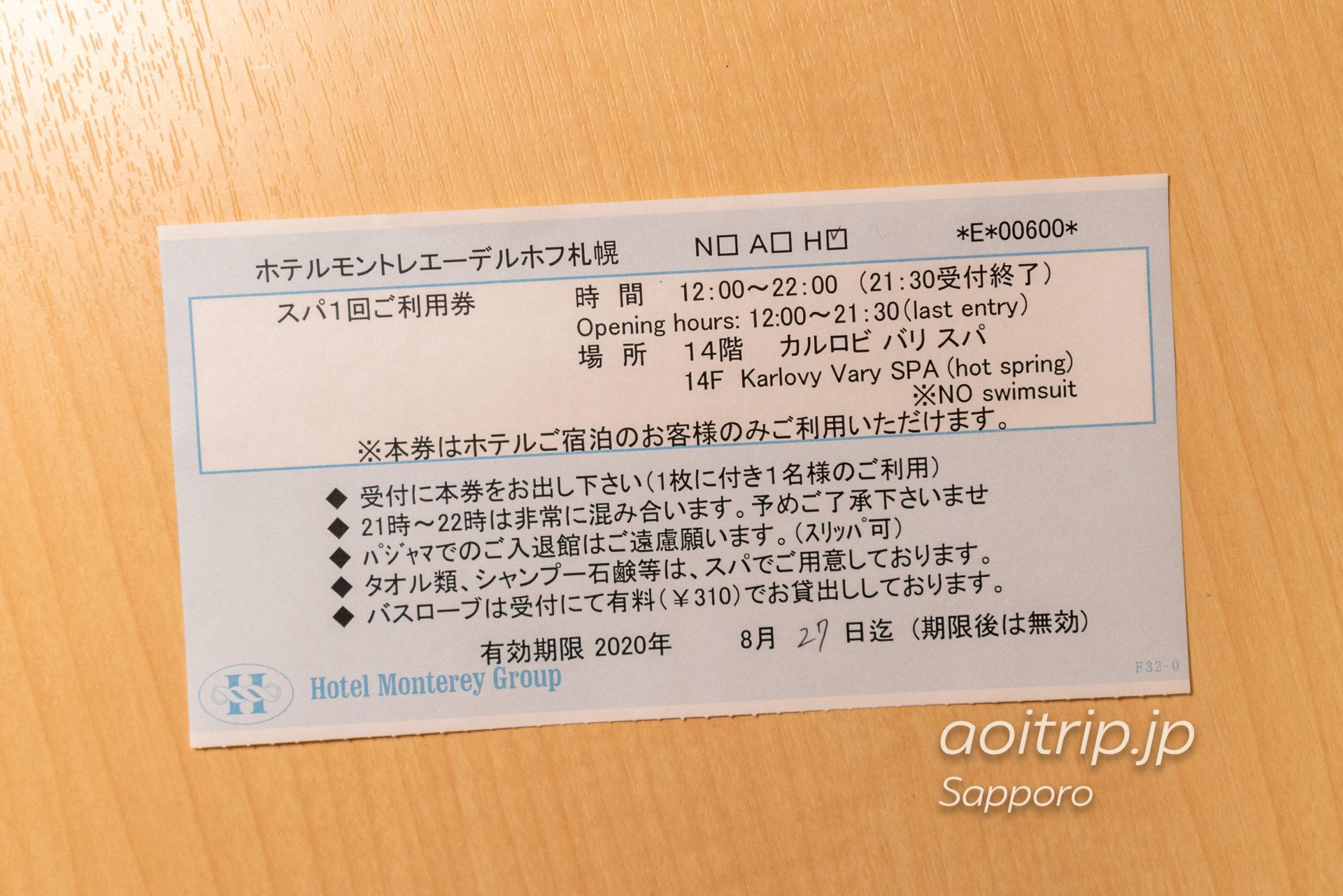 ホテル モントレ エーデルホフ札幌のスパ