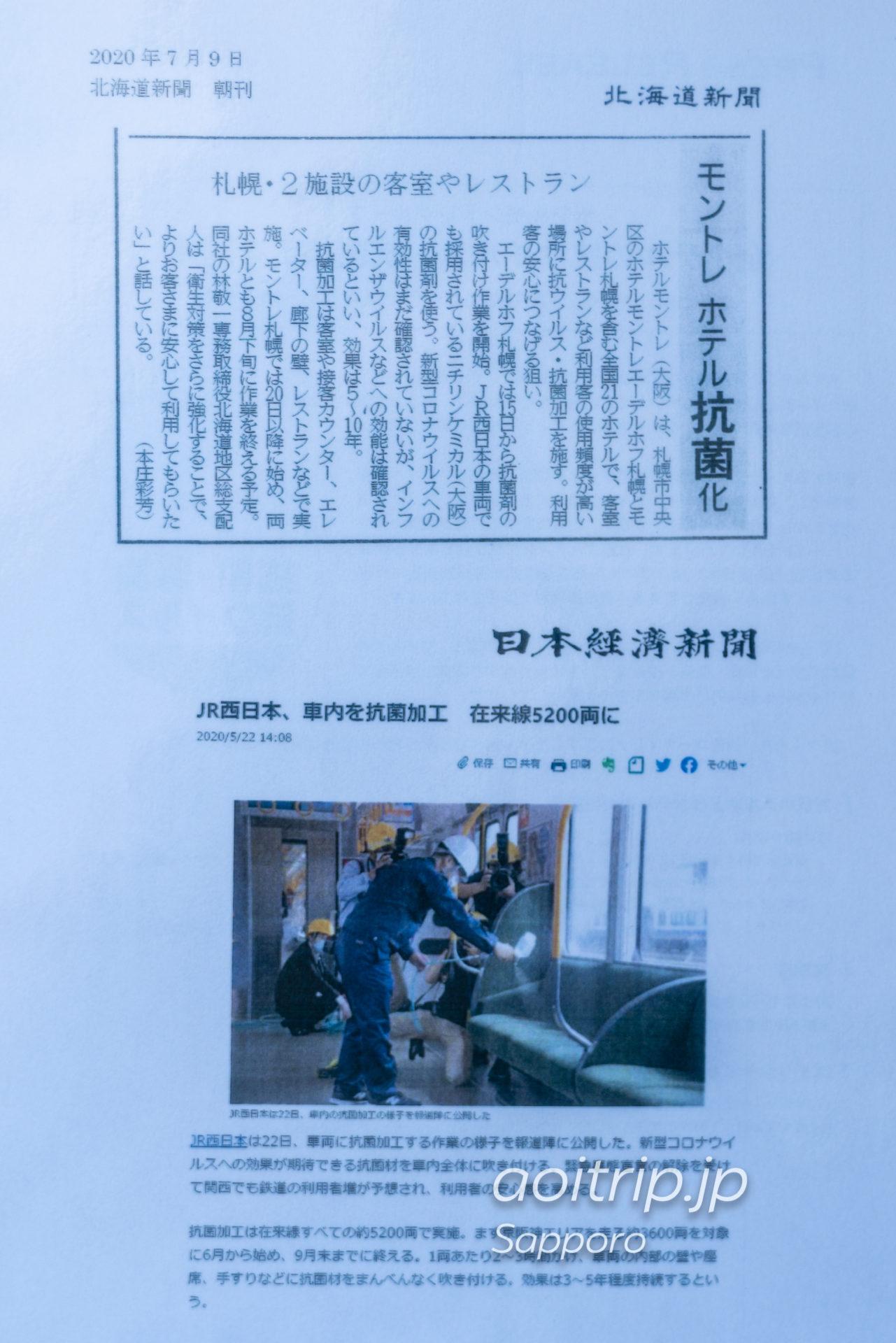 ホテル モントレ エーデルホフ札幌の抗菌加工