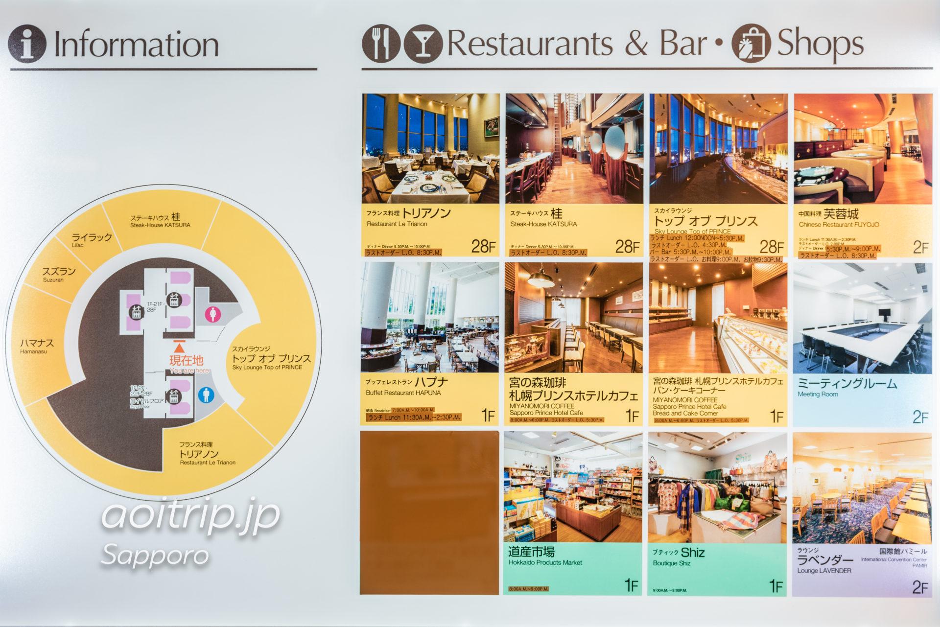 札幌プリンスホテルの最上階レストランの案内