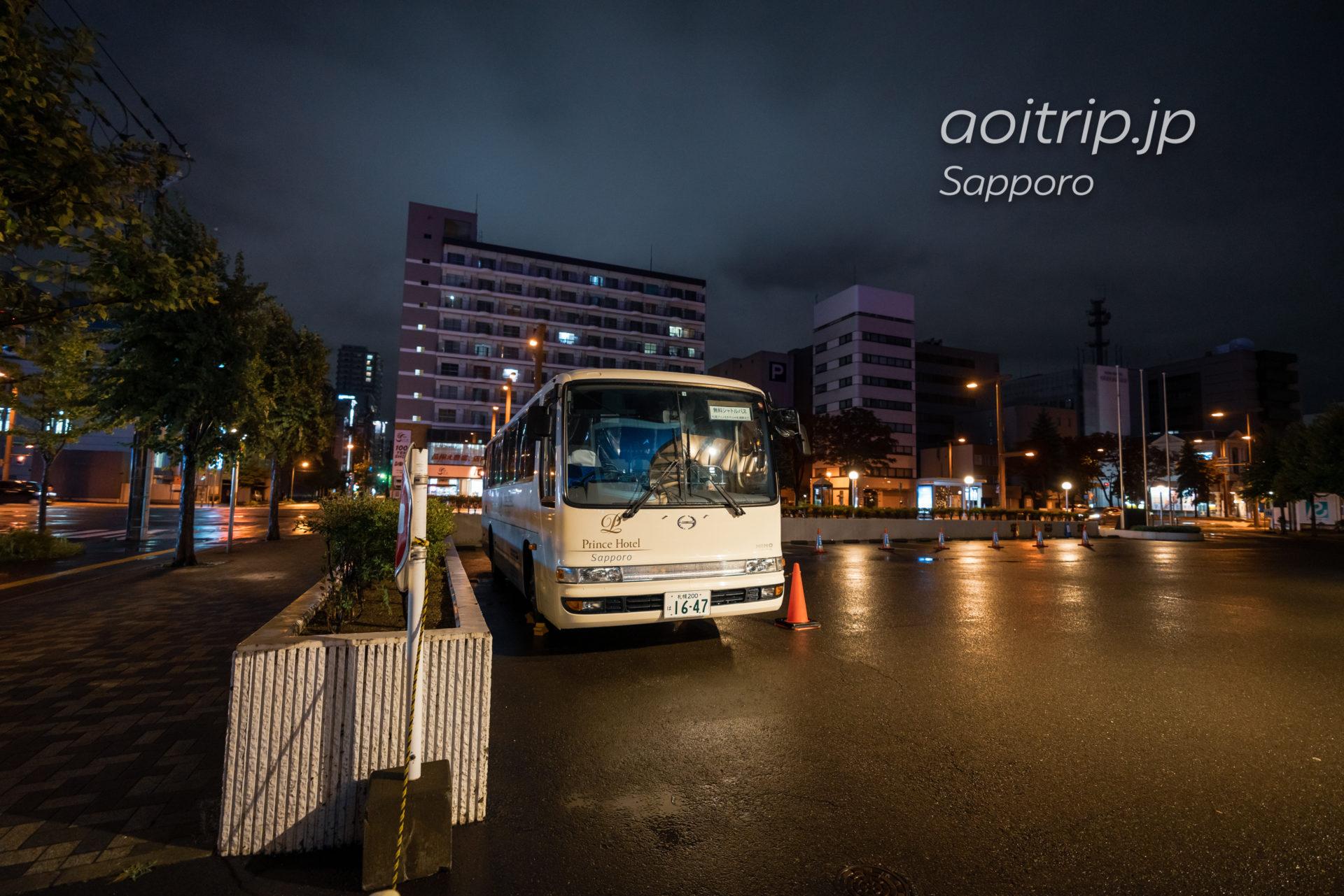 札幌プリンスホテルの無料シャトルバス