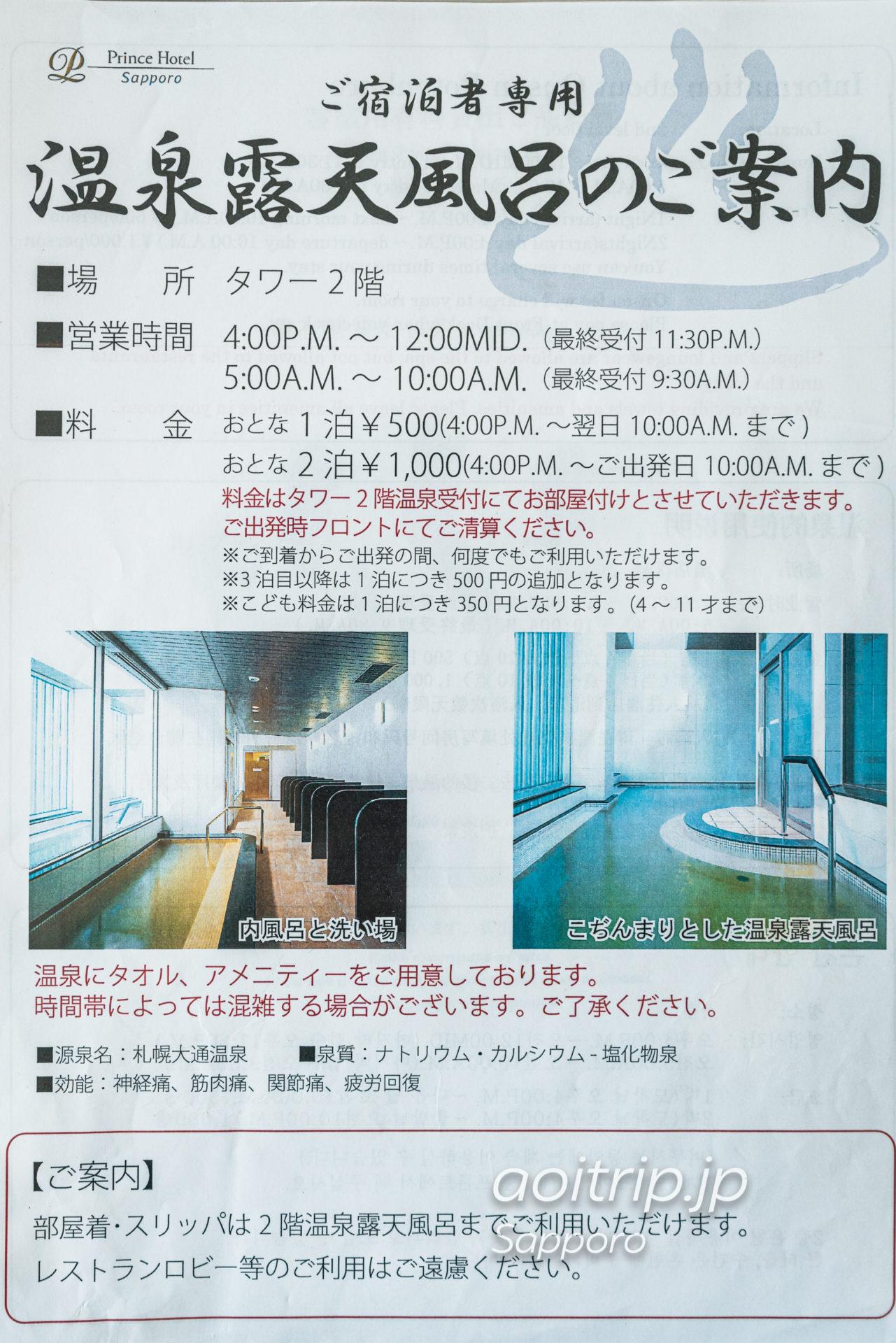 札幌プリンスホテルの温泉露天風呂