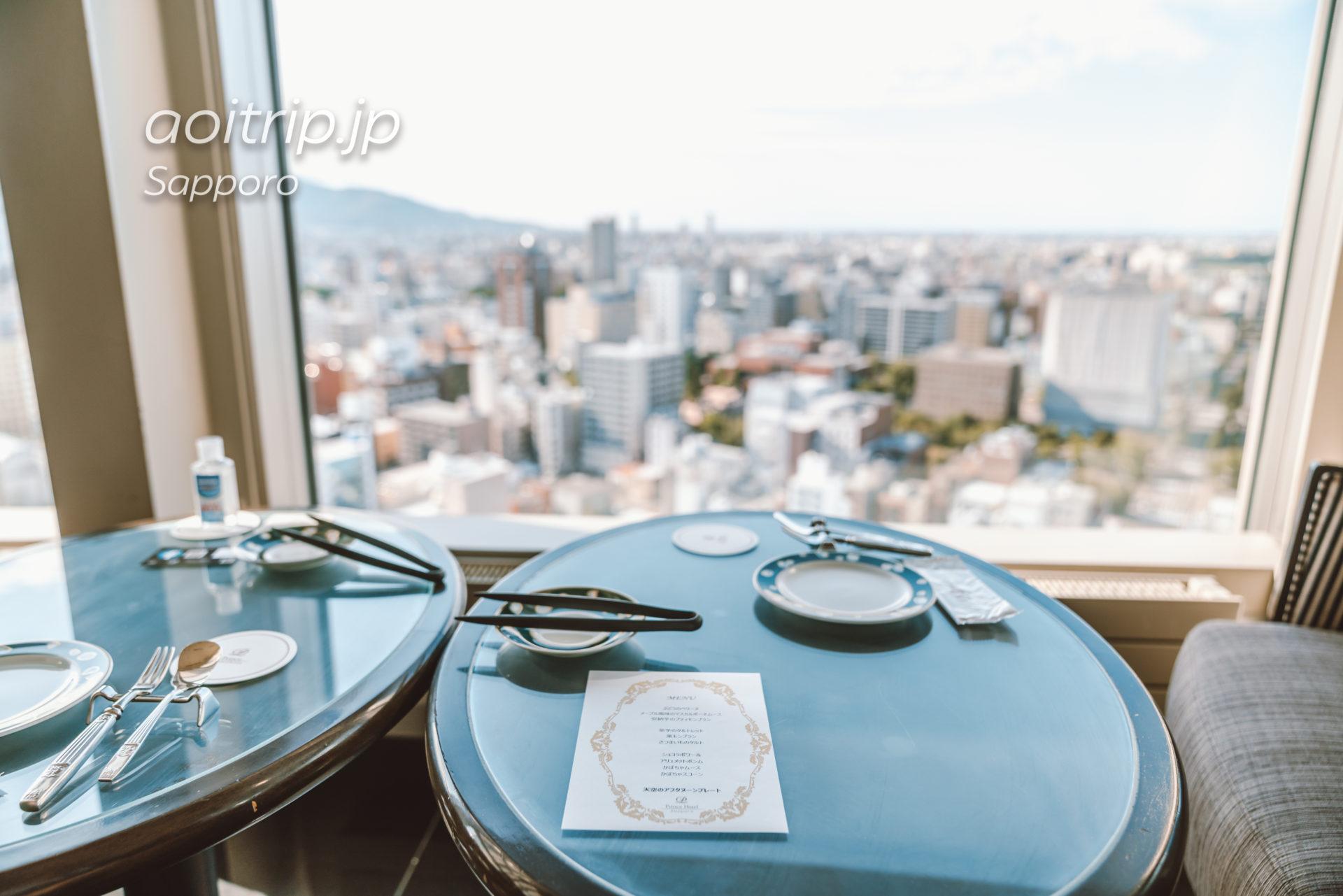 札幌プリンスホテル28FのスカイラウンジTop of Prince