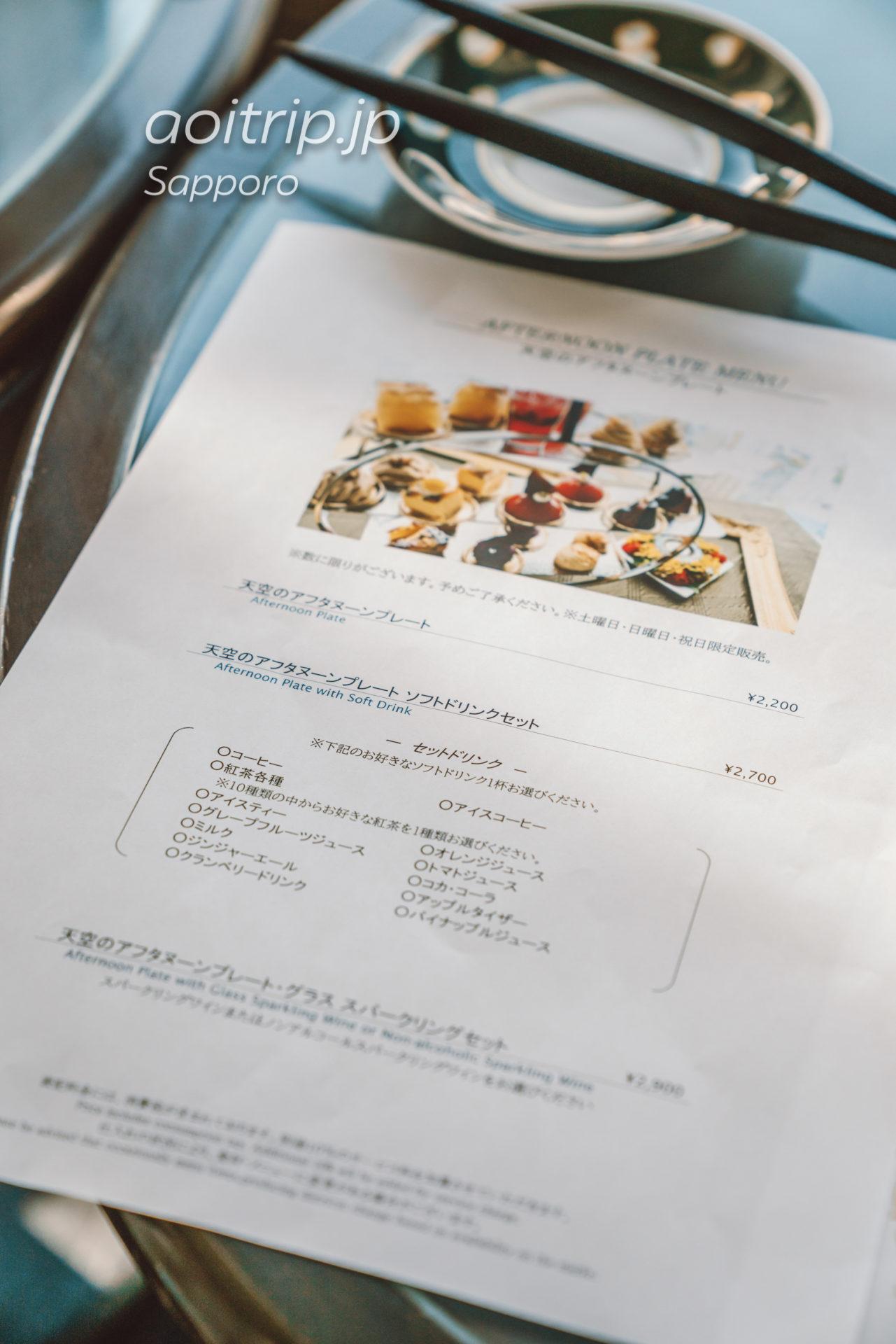 札幌プリンスホテル28FのスカイラウンジTop of Prince 天空のアフタヌーンプレート