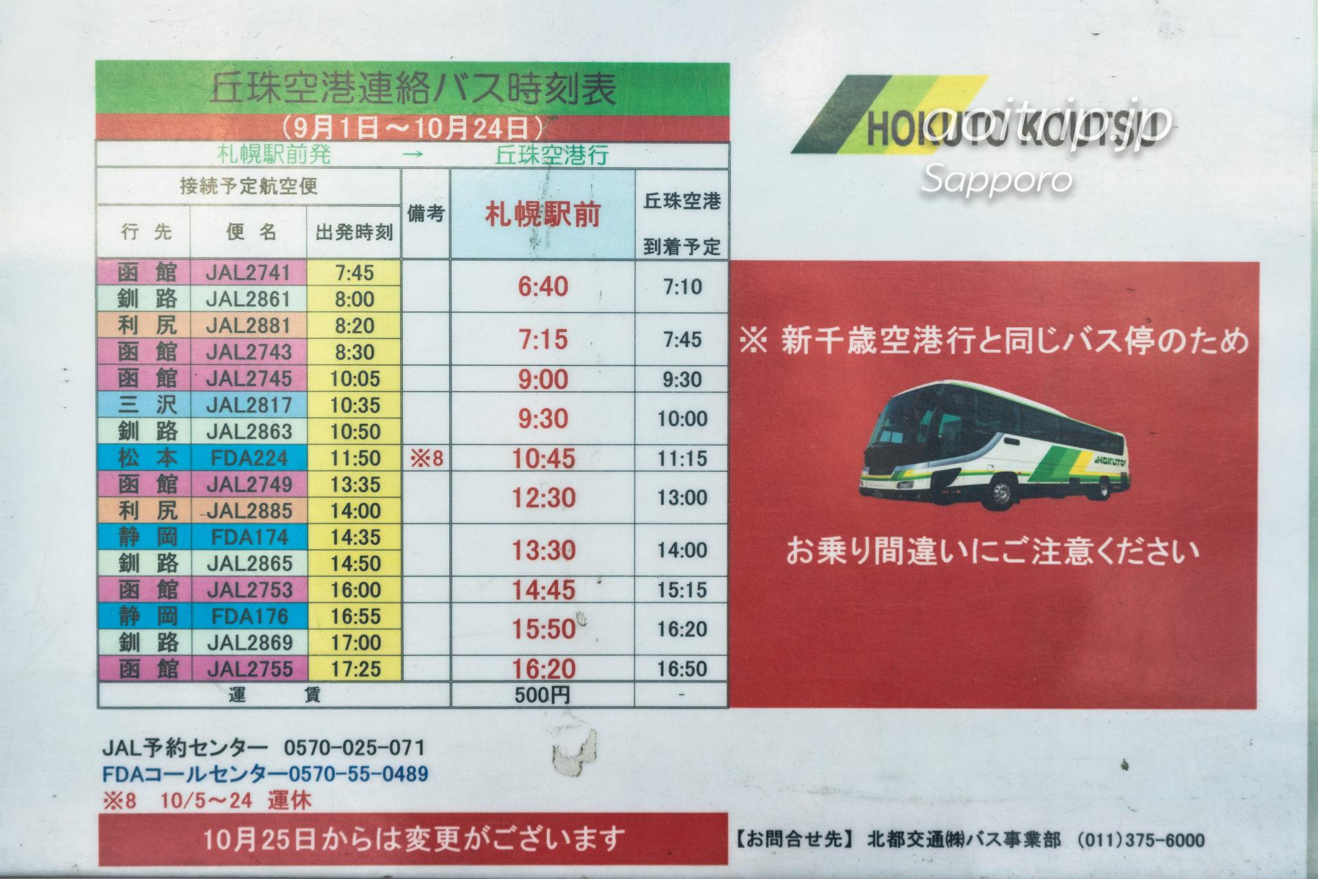 札幌駅発丘珠空港行きのバス時刻表