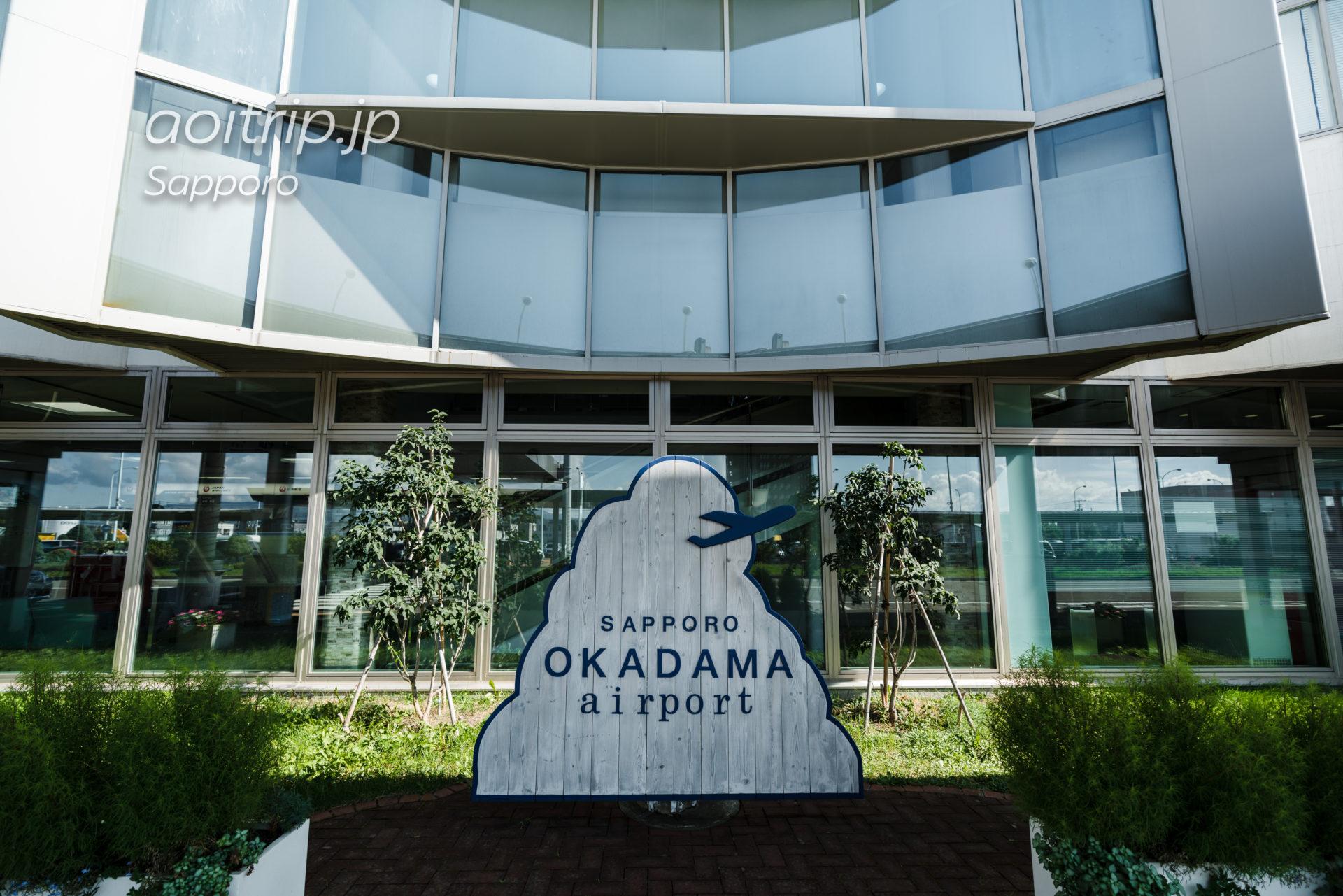 札幌丘珠空港|Sapporo Okadama Airport