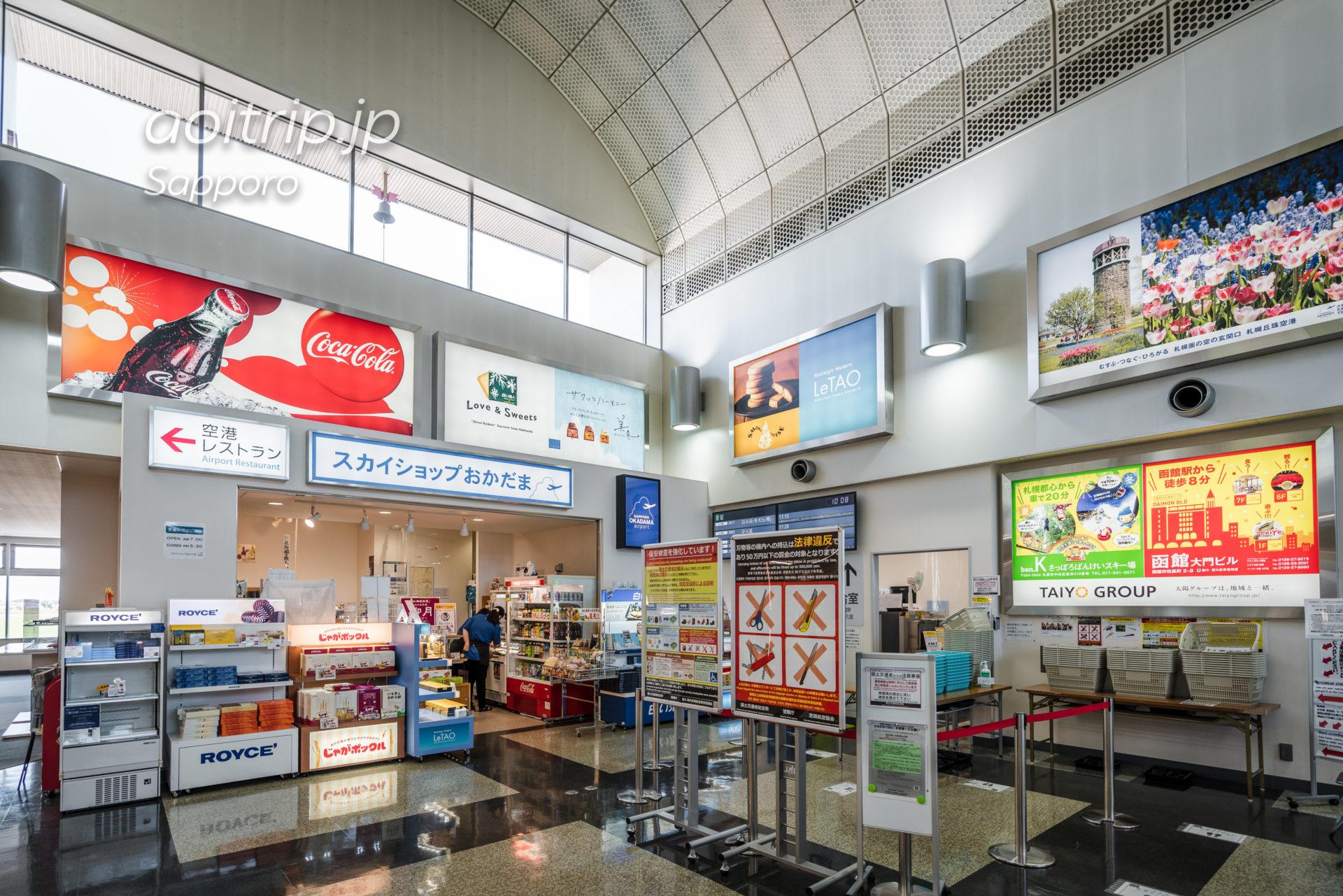 丘珠空港の売店「スカイショップ丘珠」