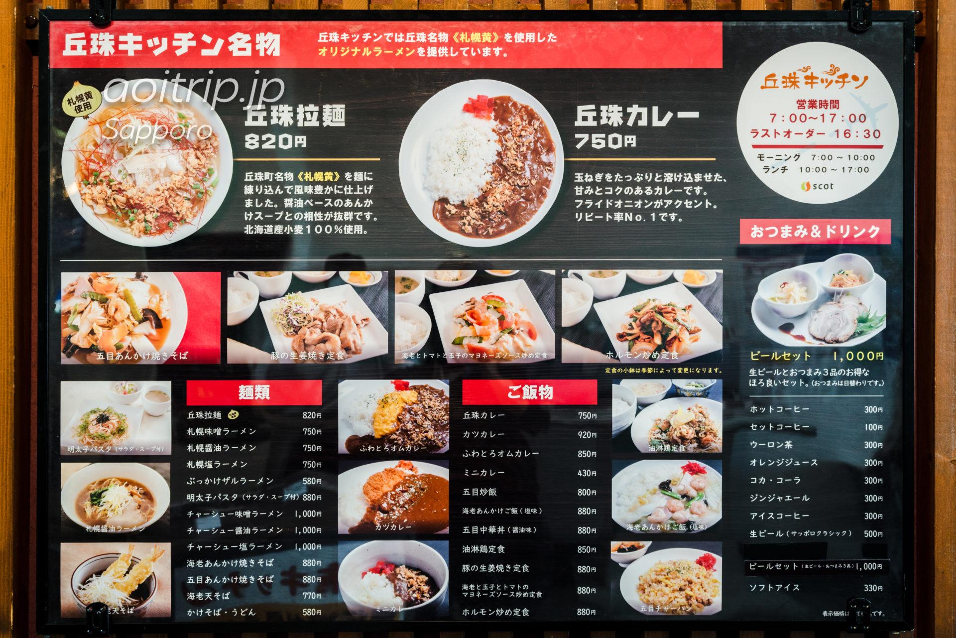 札幌丘珠空港のレストラン 丘珠キッチン