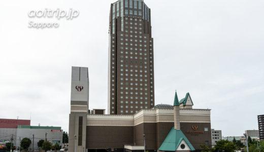 ホテルエミシア札幌 宿泊記|Hotel Emisia Sapporo