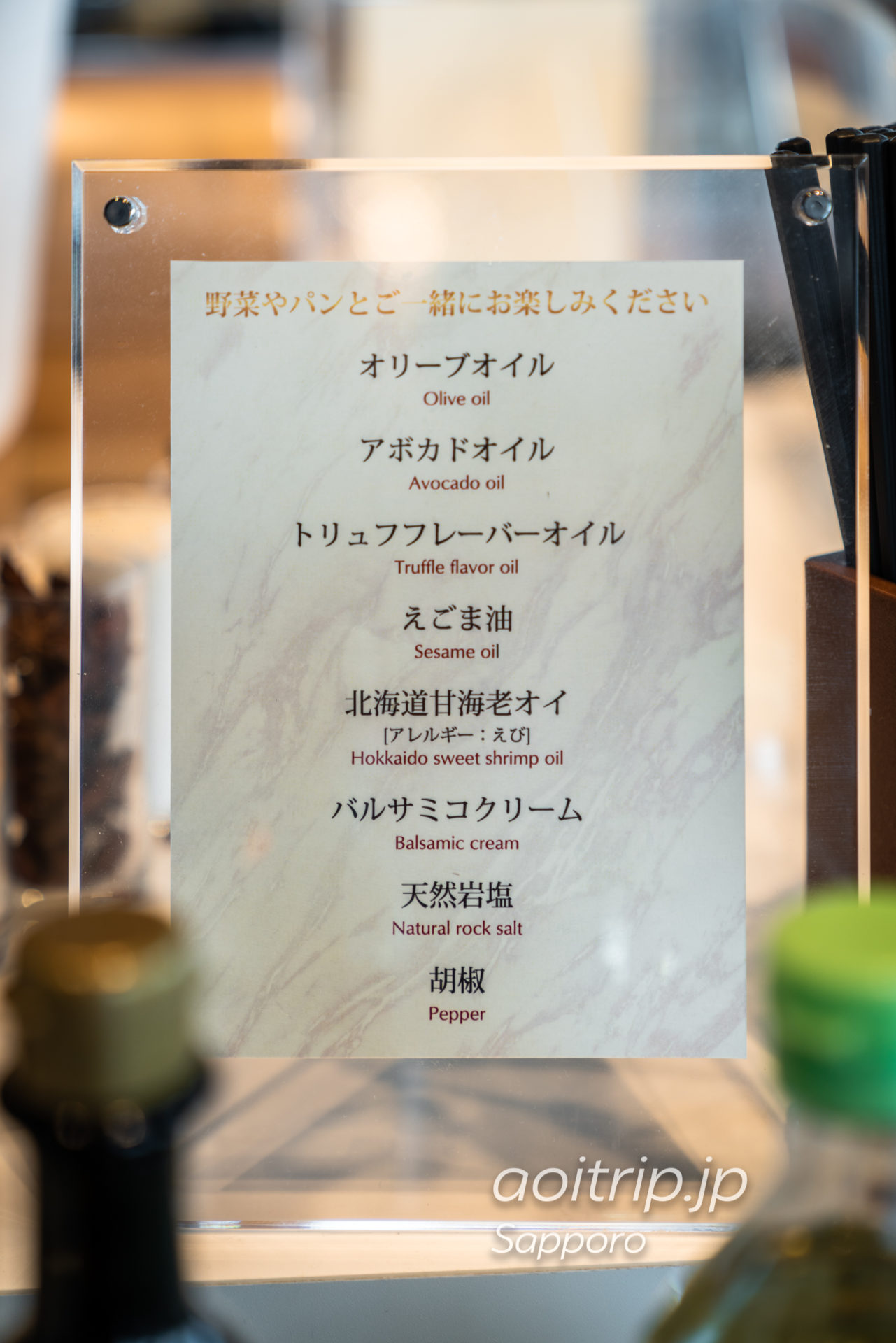 ホテルエミシア札幌の朝食