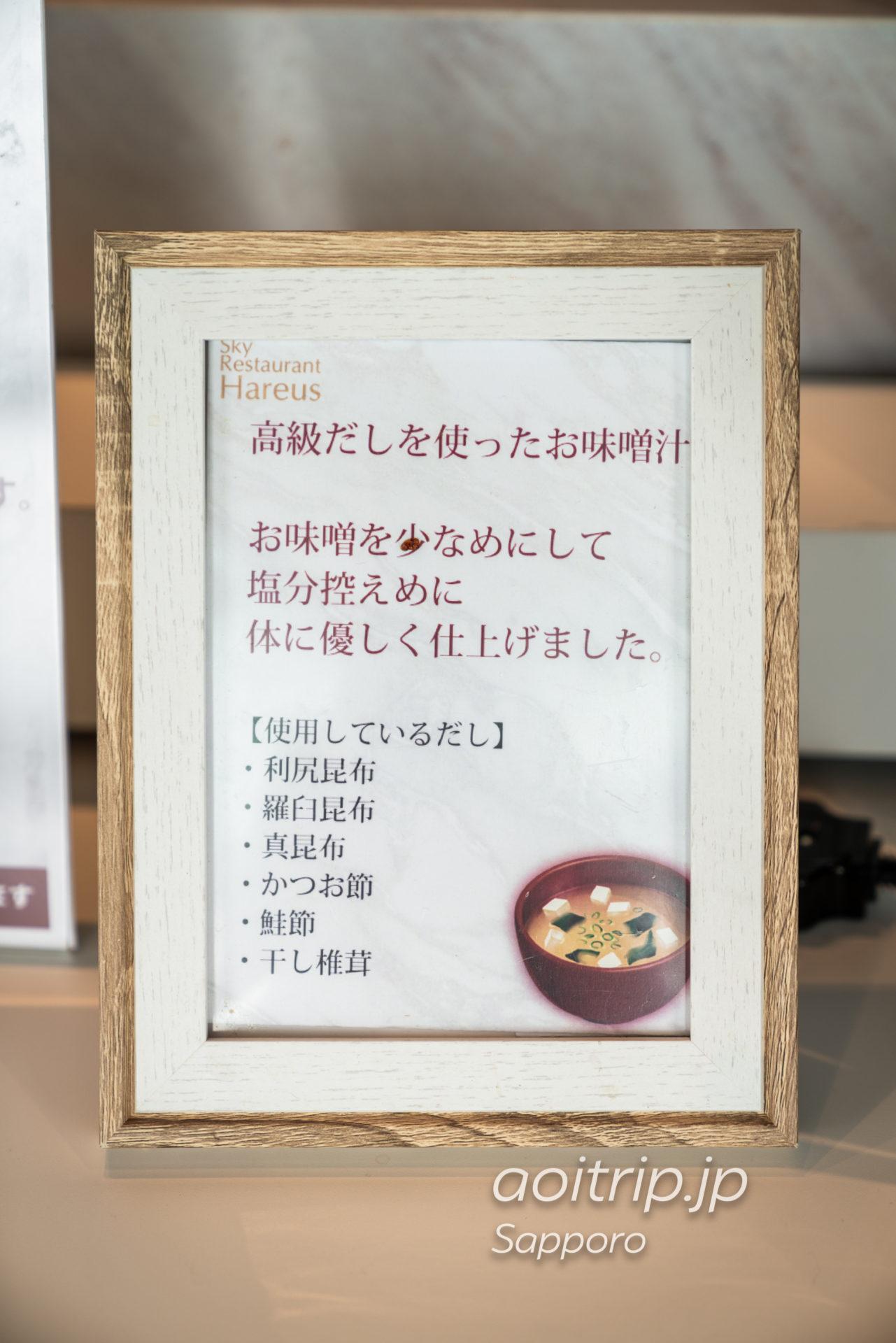 ホテルエミシア札幌の朝食 お味噌汁