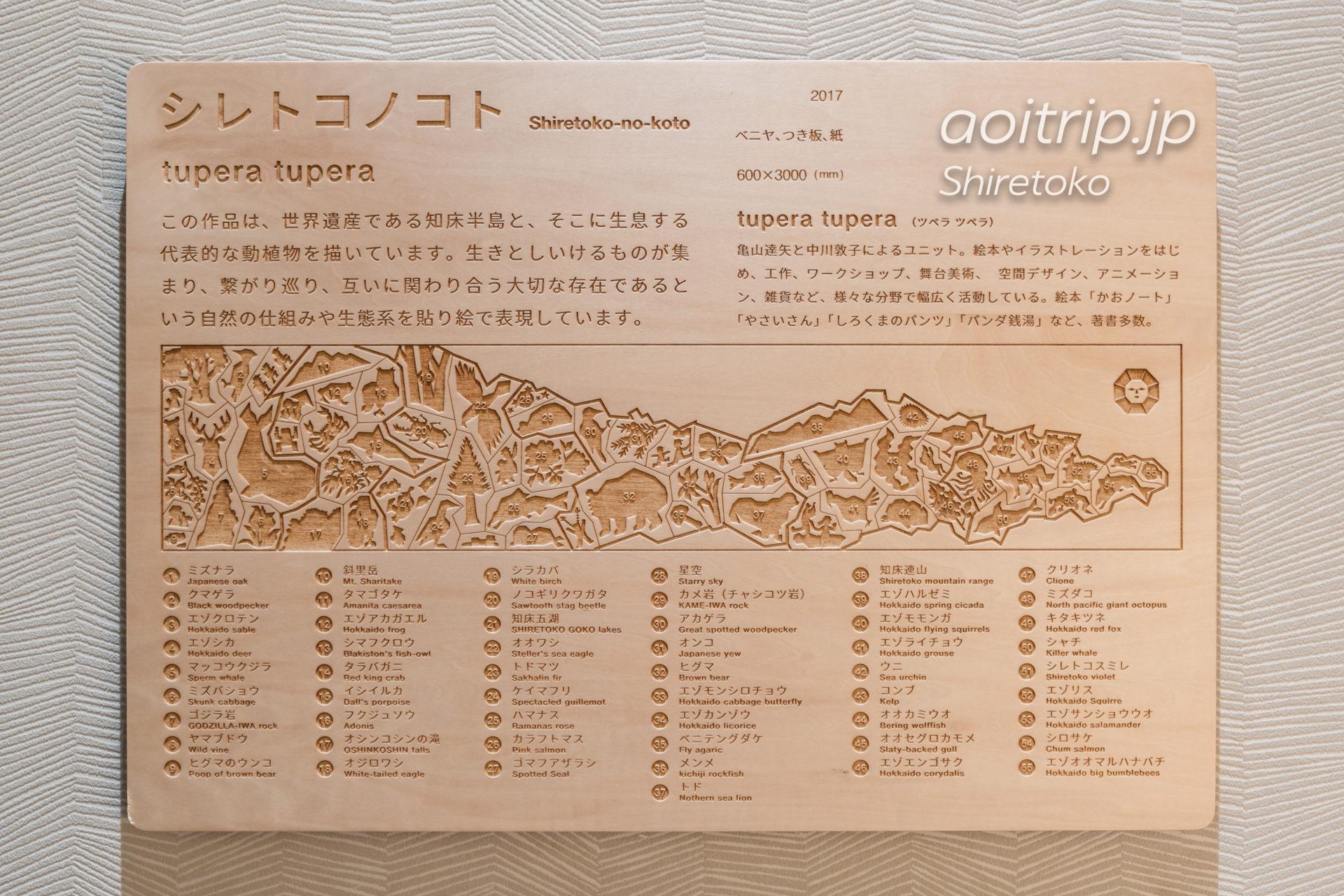 KIKI知床 ナチュラルリゾート アートユニットtupera tuperaの作品『シレトコノコト』