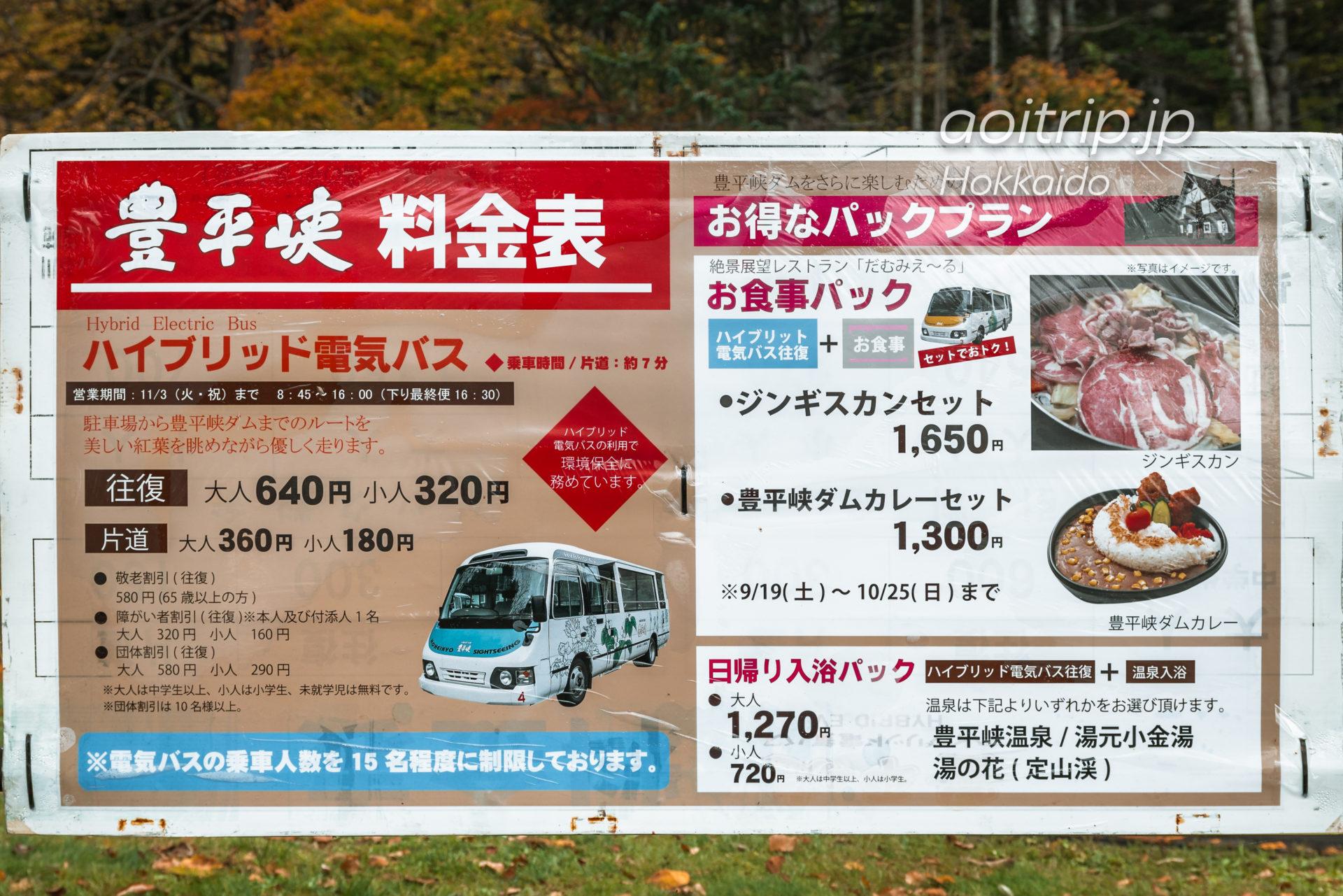 豊平峡バス料金表