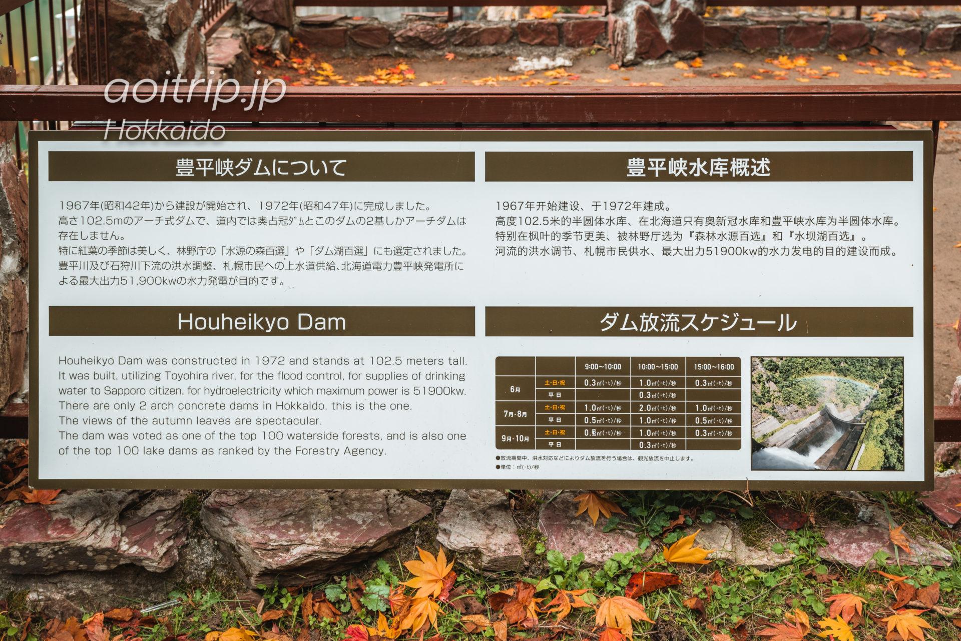 豊平峡ダム Hoheikyo Dam