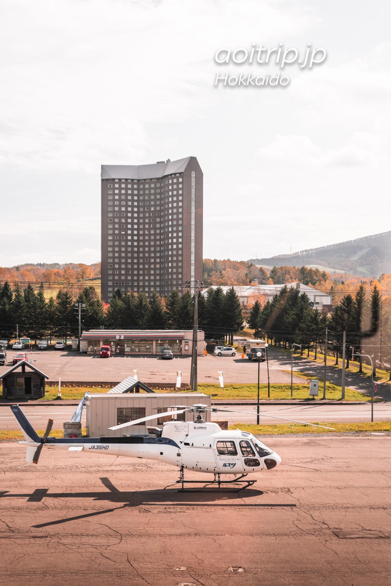 ルスツ ヘリコプター遊覧飛行