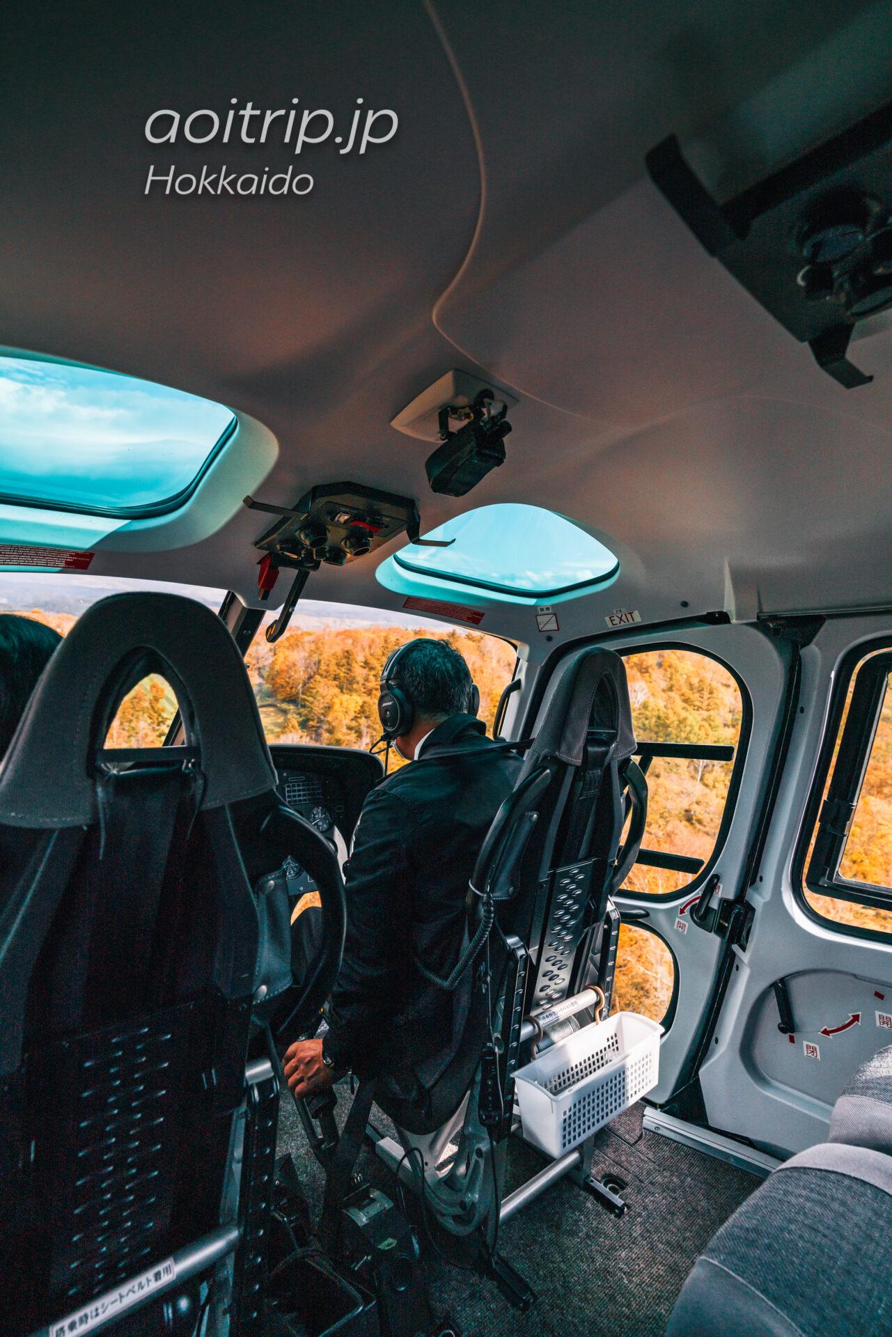 ルスツリゾート ヘリコプター遊覧飛行