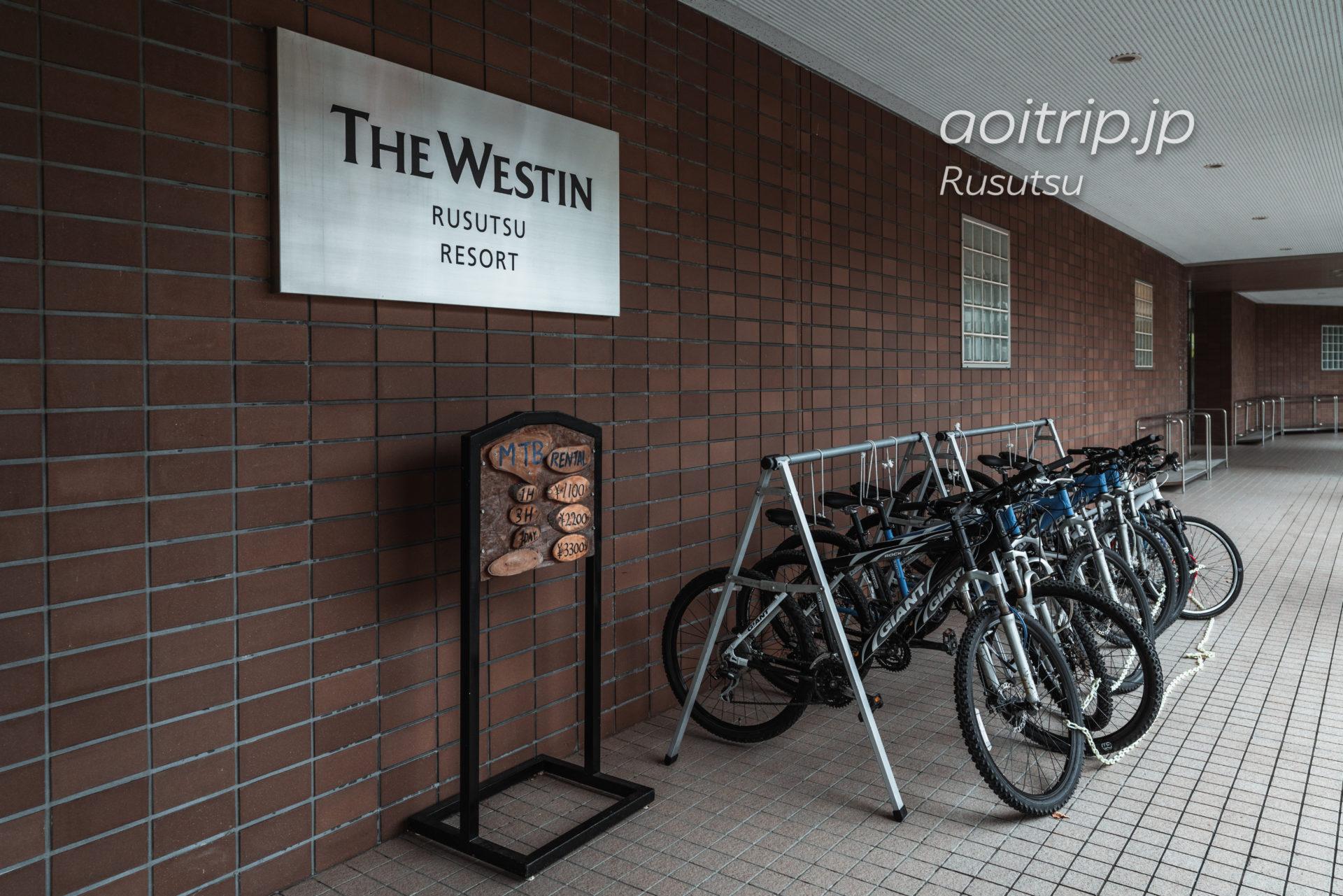ウェスティンルスツリゾートの自転車レンタル