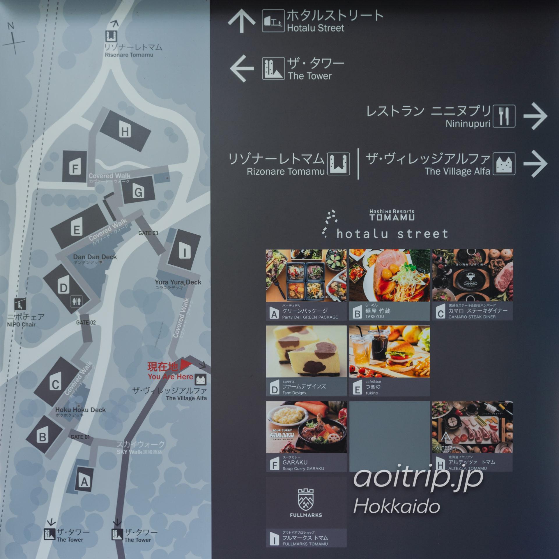 星野リゾートトマム ホタルストリート