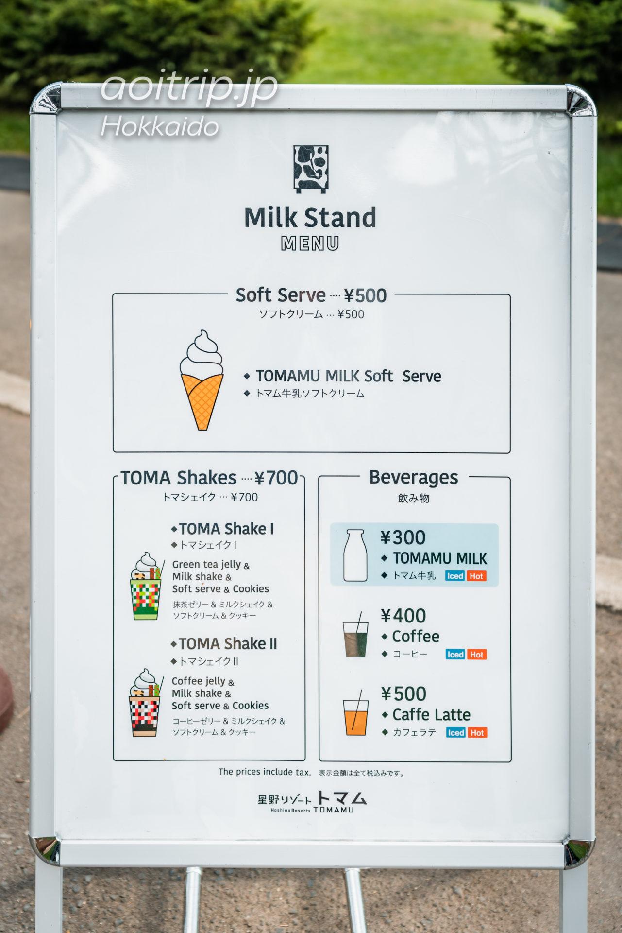 星野リゾートトマム Milk Standのメニュー