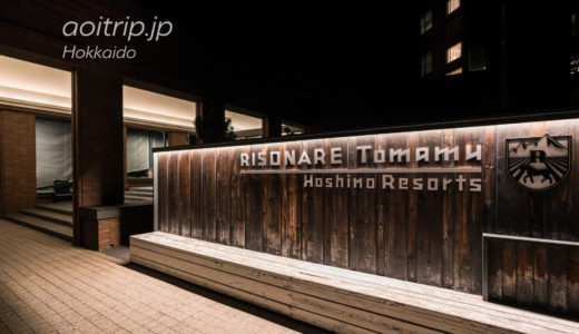 星野リゾート リゾナーレトマム 宿泊記|Hoshino Resorts Risonare Tomamu