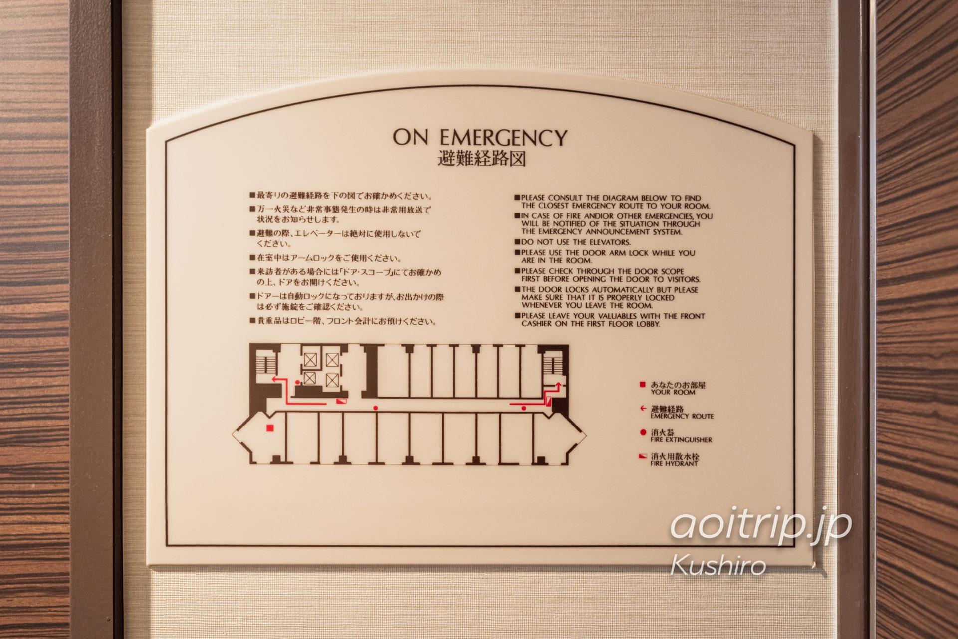 ANAクラウンプラザホテル釧路 ANA Crowne Plaza Hotel Kushiro