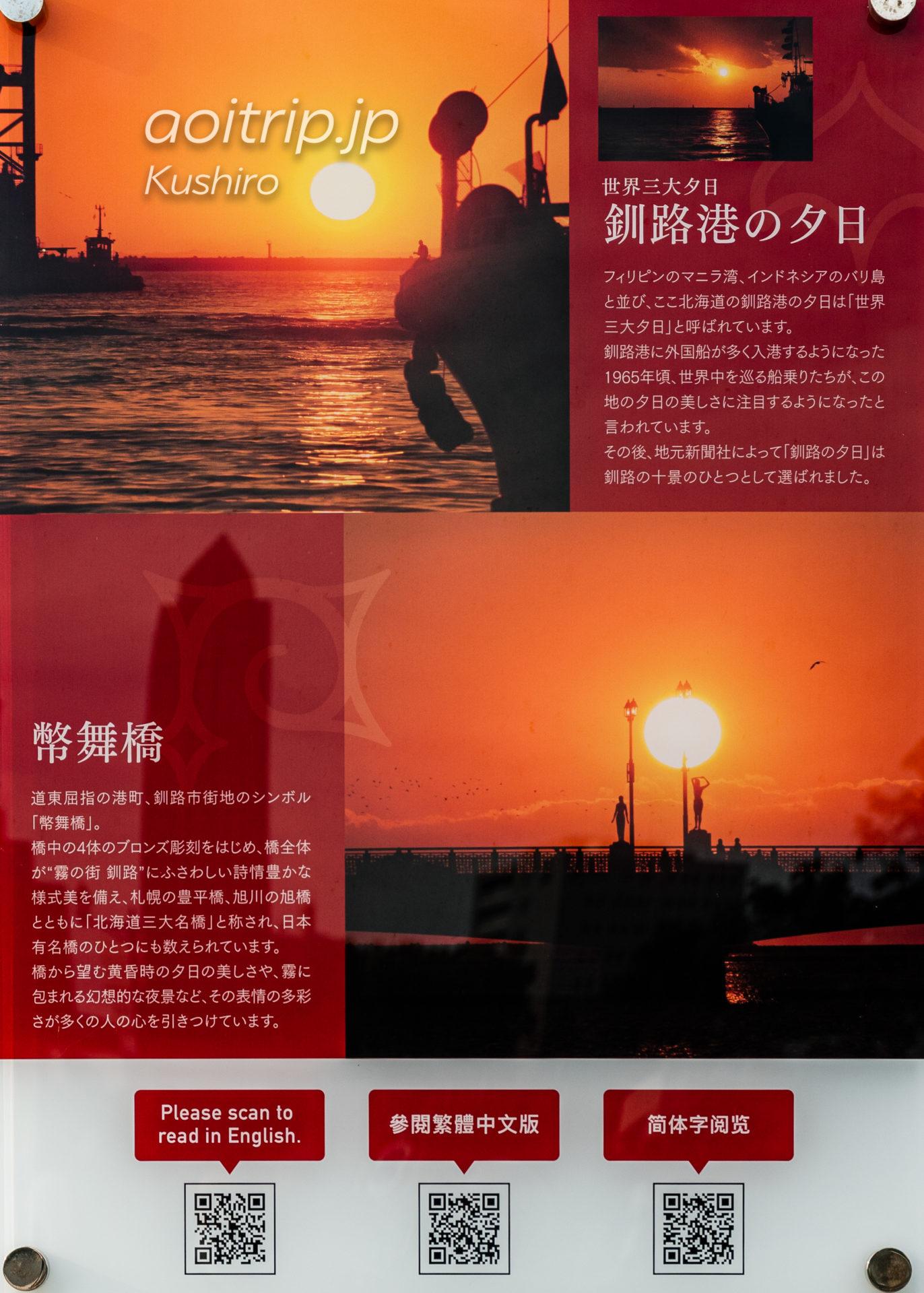 釧路港 世界三大夕日 幣舞橋の夕日|Nusamai Bridge