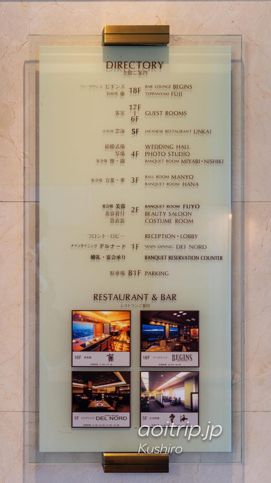 ANAクラウンプラザホテル釧路 ANA Crowne Plaza Hotel Kushiroのフロアマップ