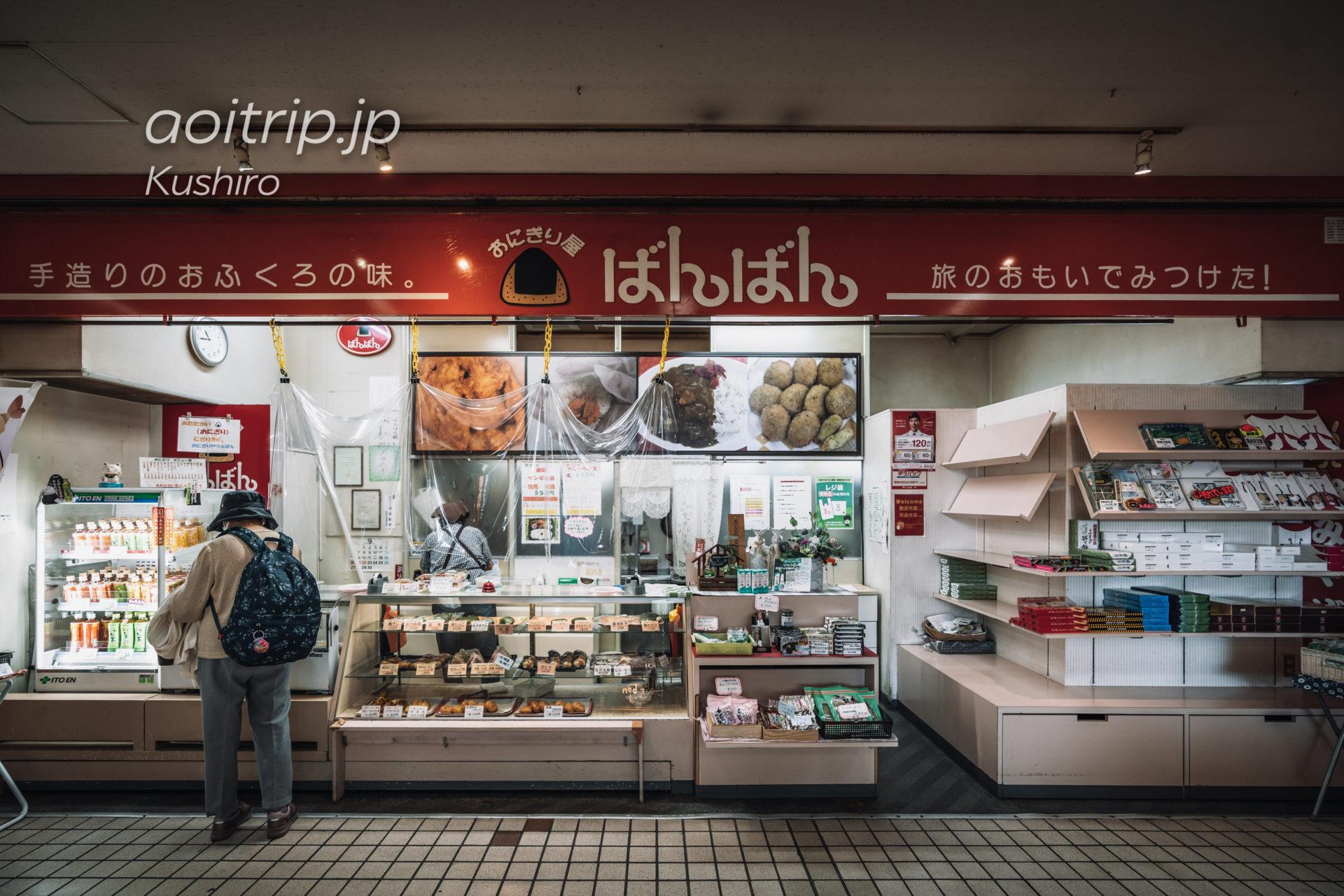 JR釧路駅のおにぎり屋さん「ばんばん」